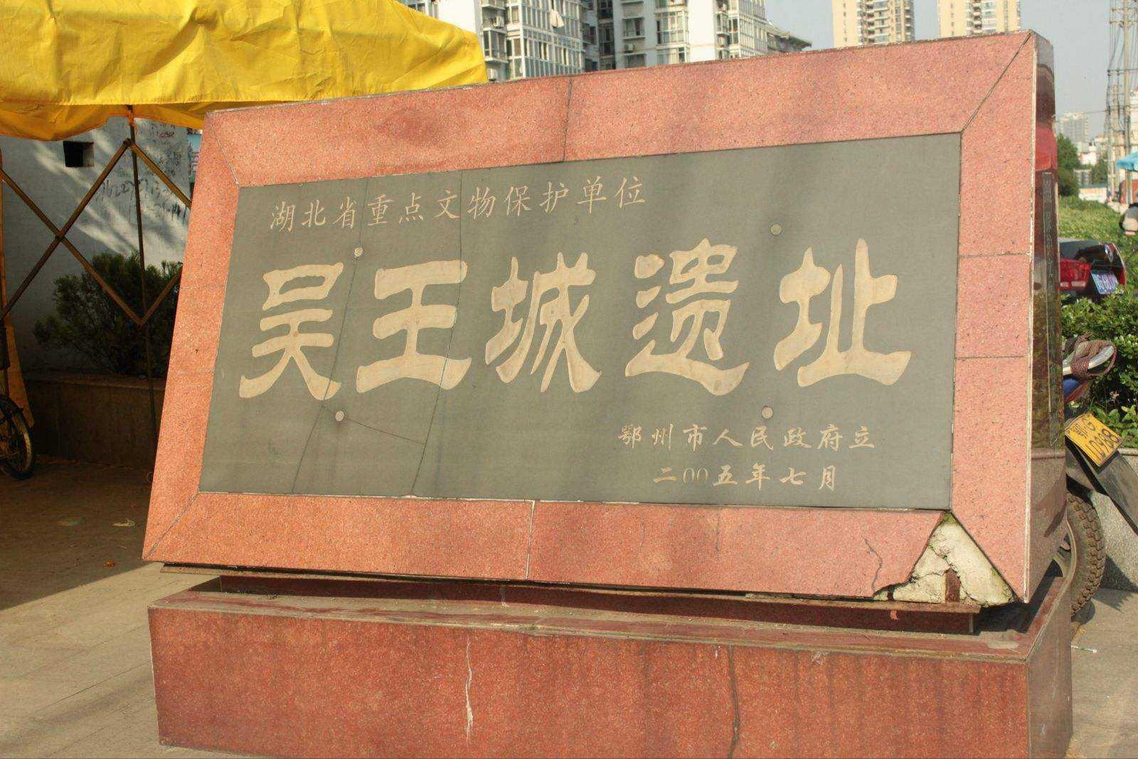 呉王城遺址