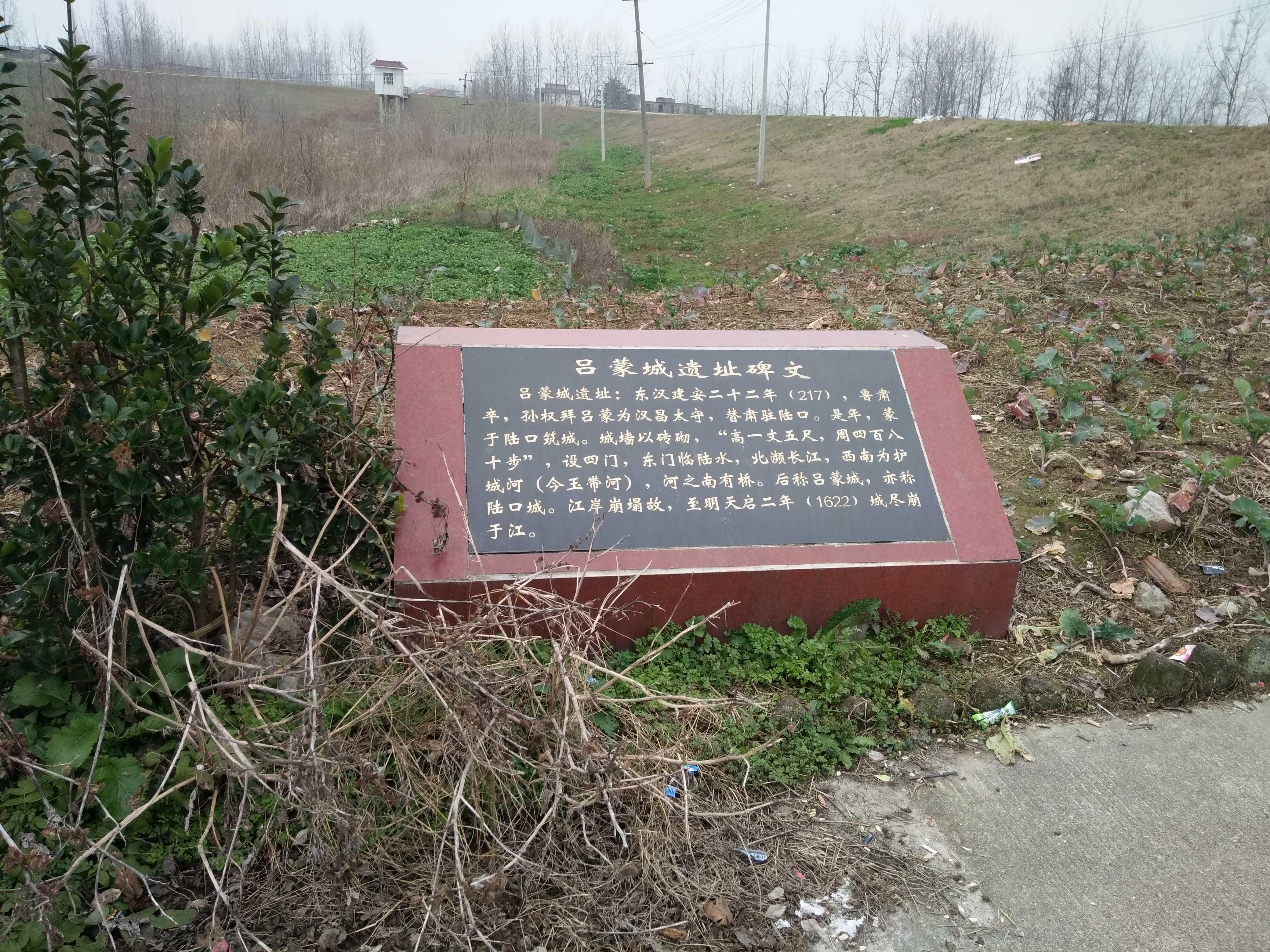 呂蒙城遺跡