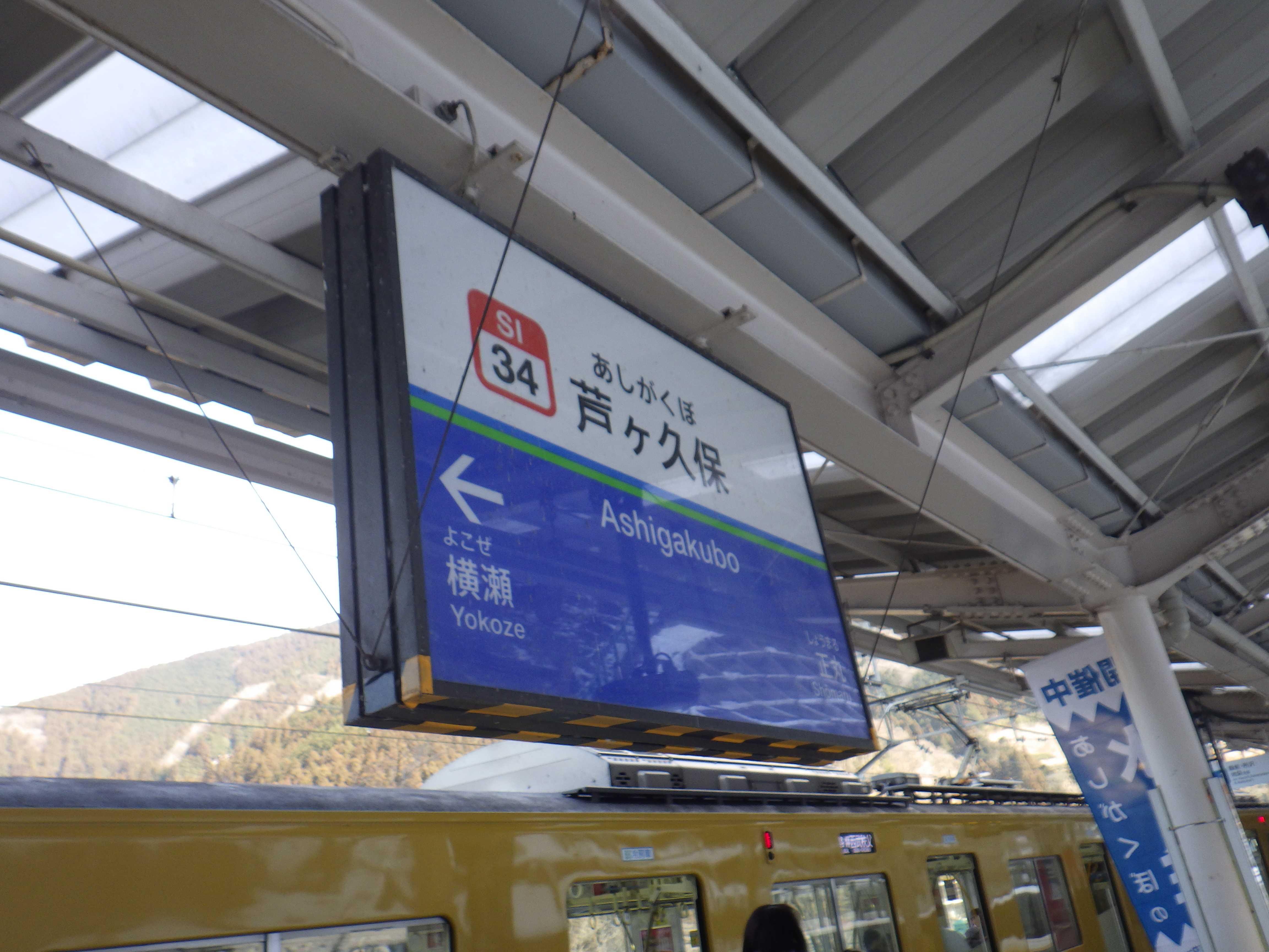 芦ヶ久保駅