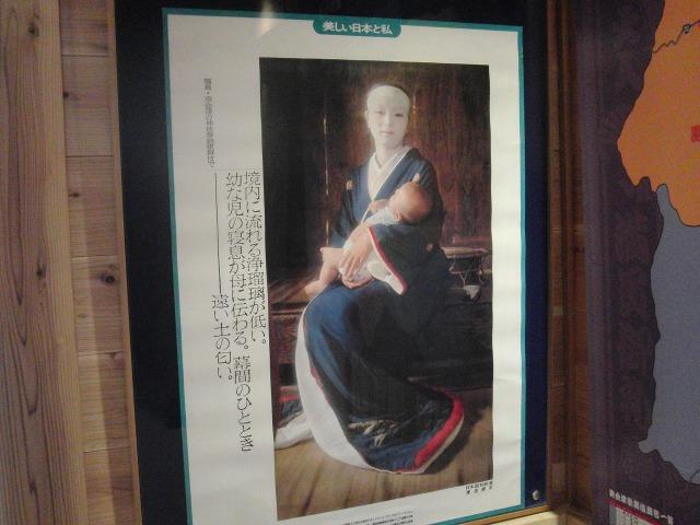 昭和50年(1975 年)の国鉄「ディスカバー・ジャパン」のポスター