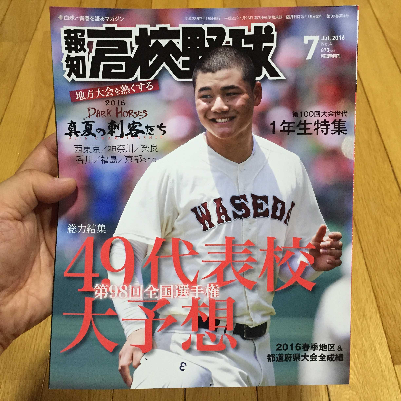 2016夏の甲子園高校野球 西東京大会