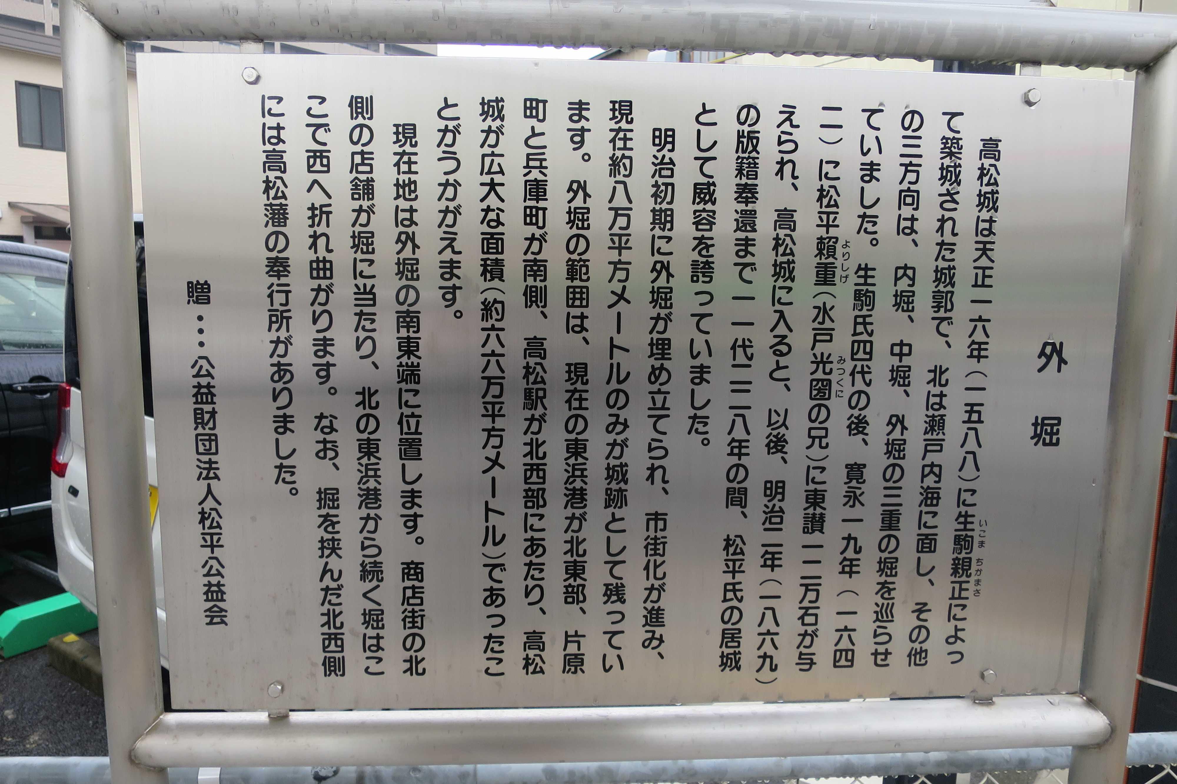 高松城 外堀