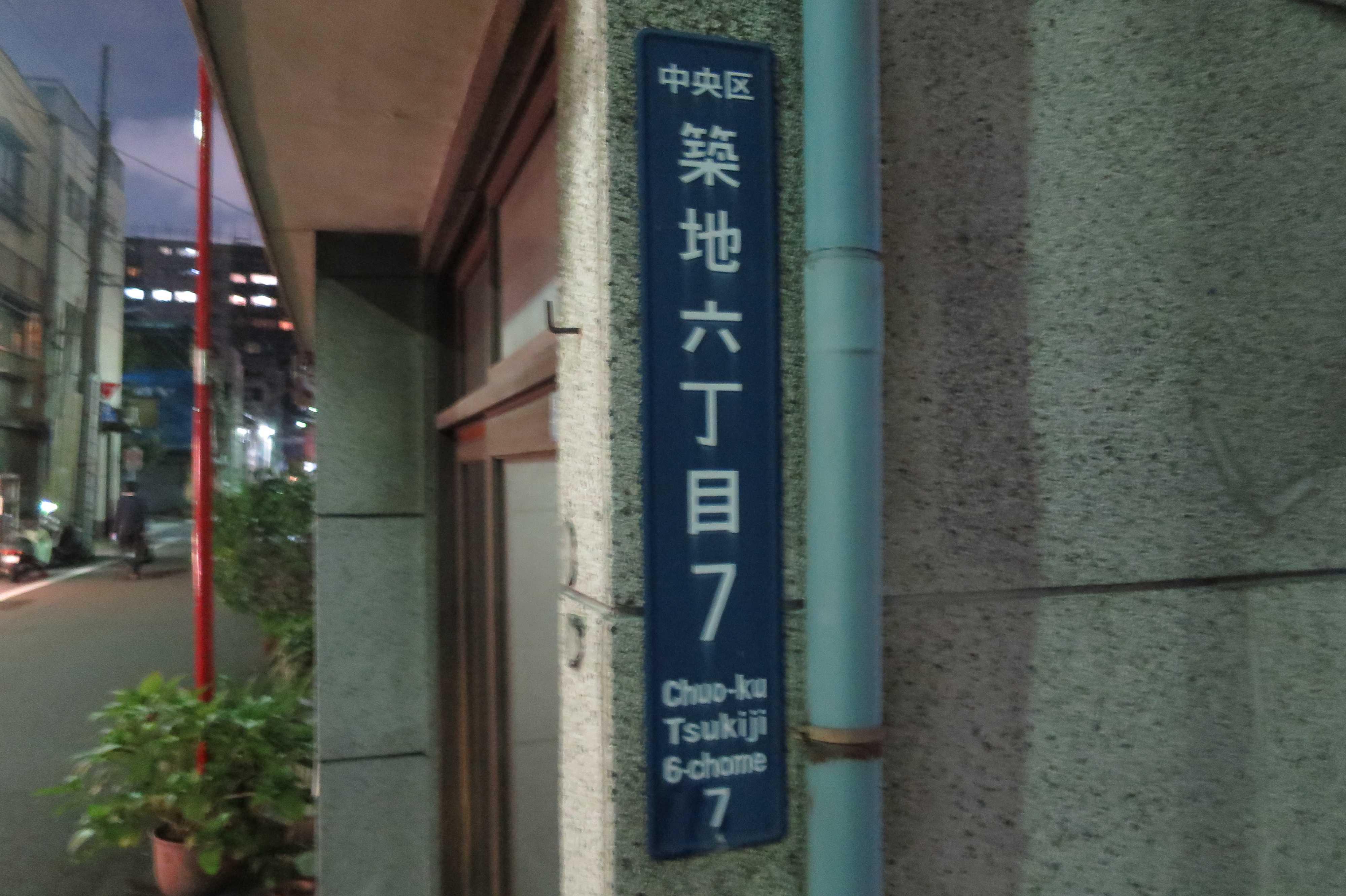 築地エリア - 東京都中央区築地六丁目の街区表示板
