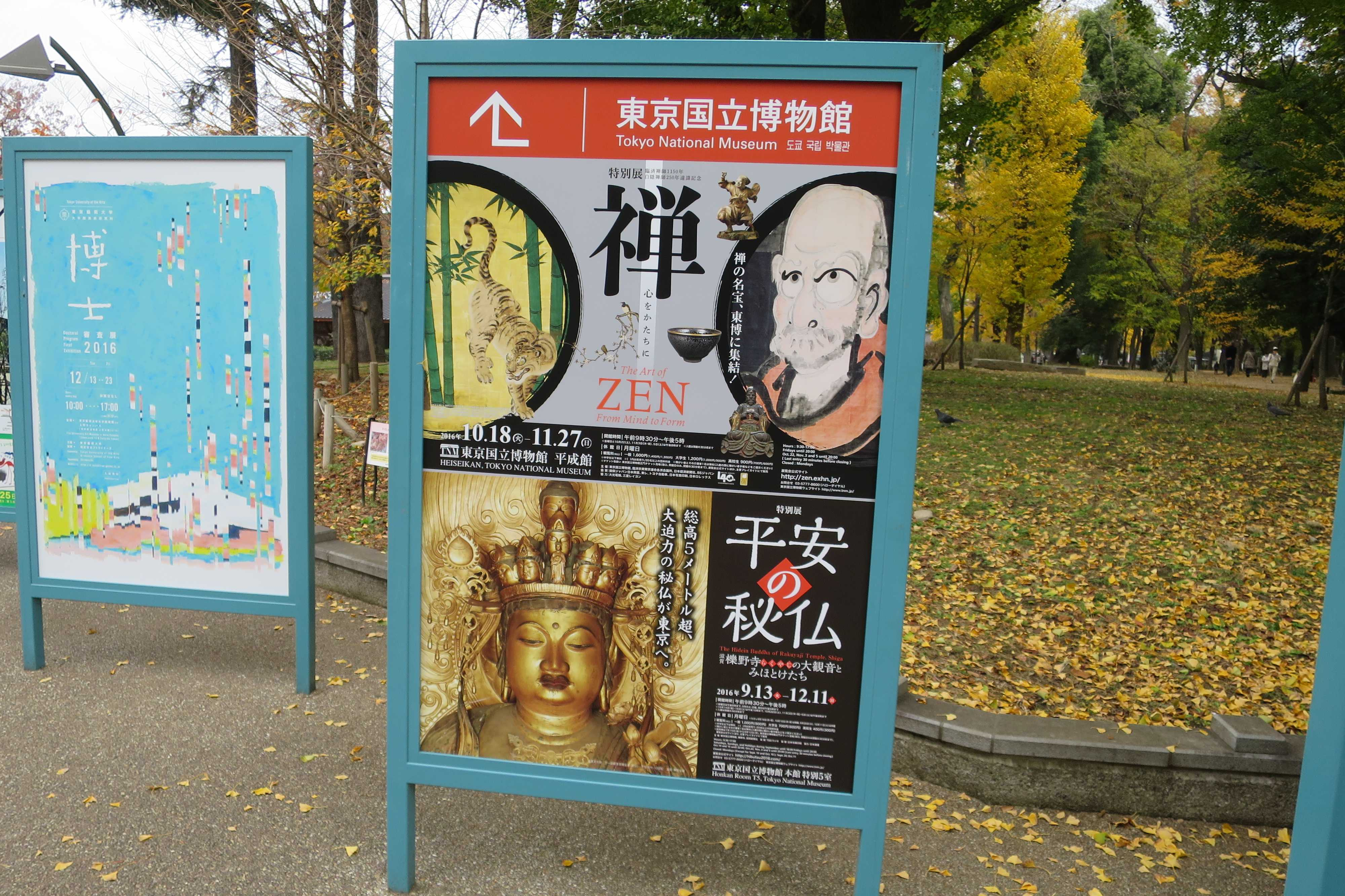東京国立博物館の特別展「禅 −心をかたちに−」
