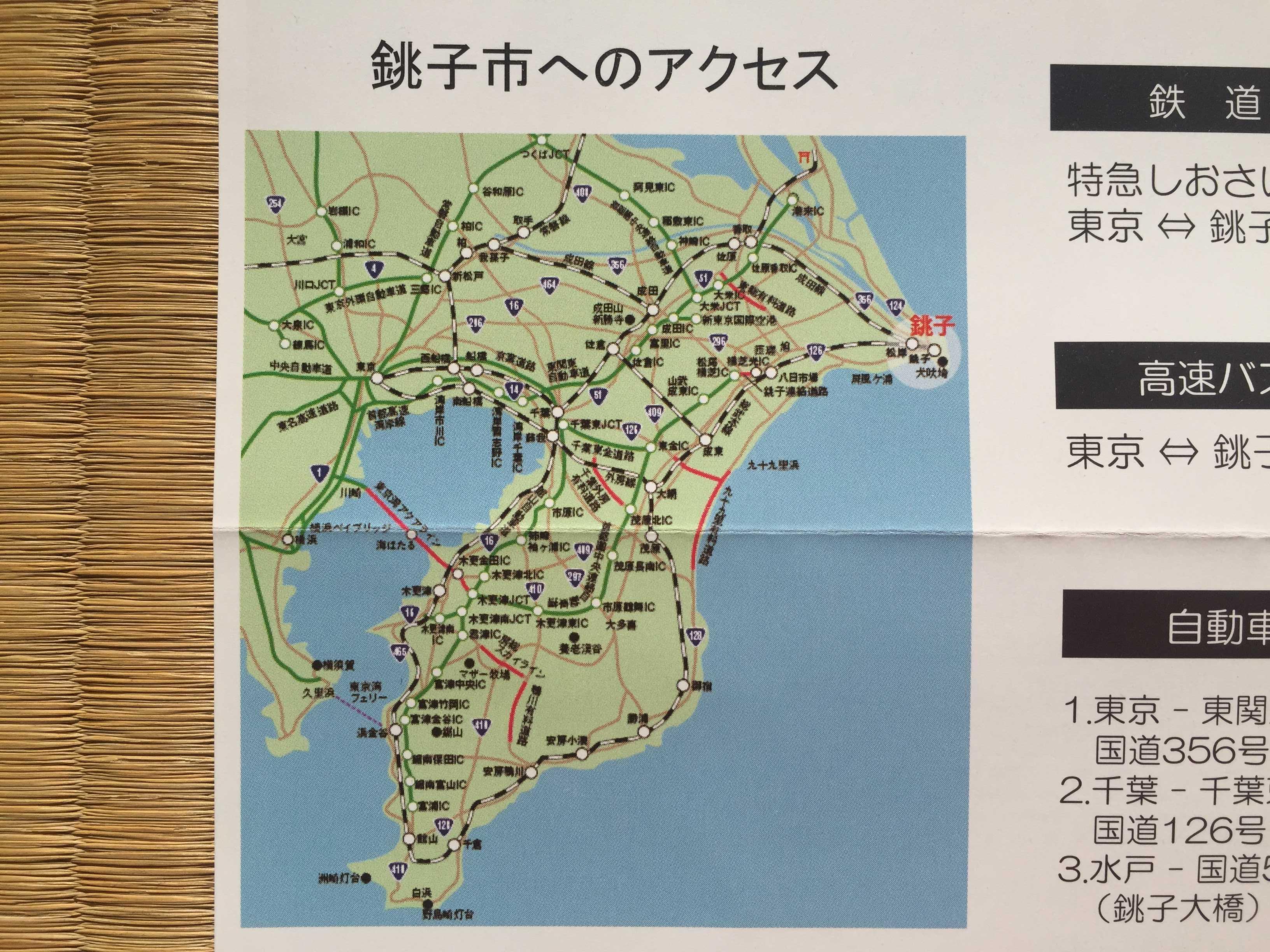 銚子市へのアクセス - 千葉県銚子市 移住定住推進パンフレット