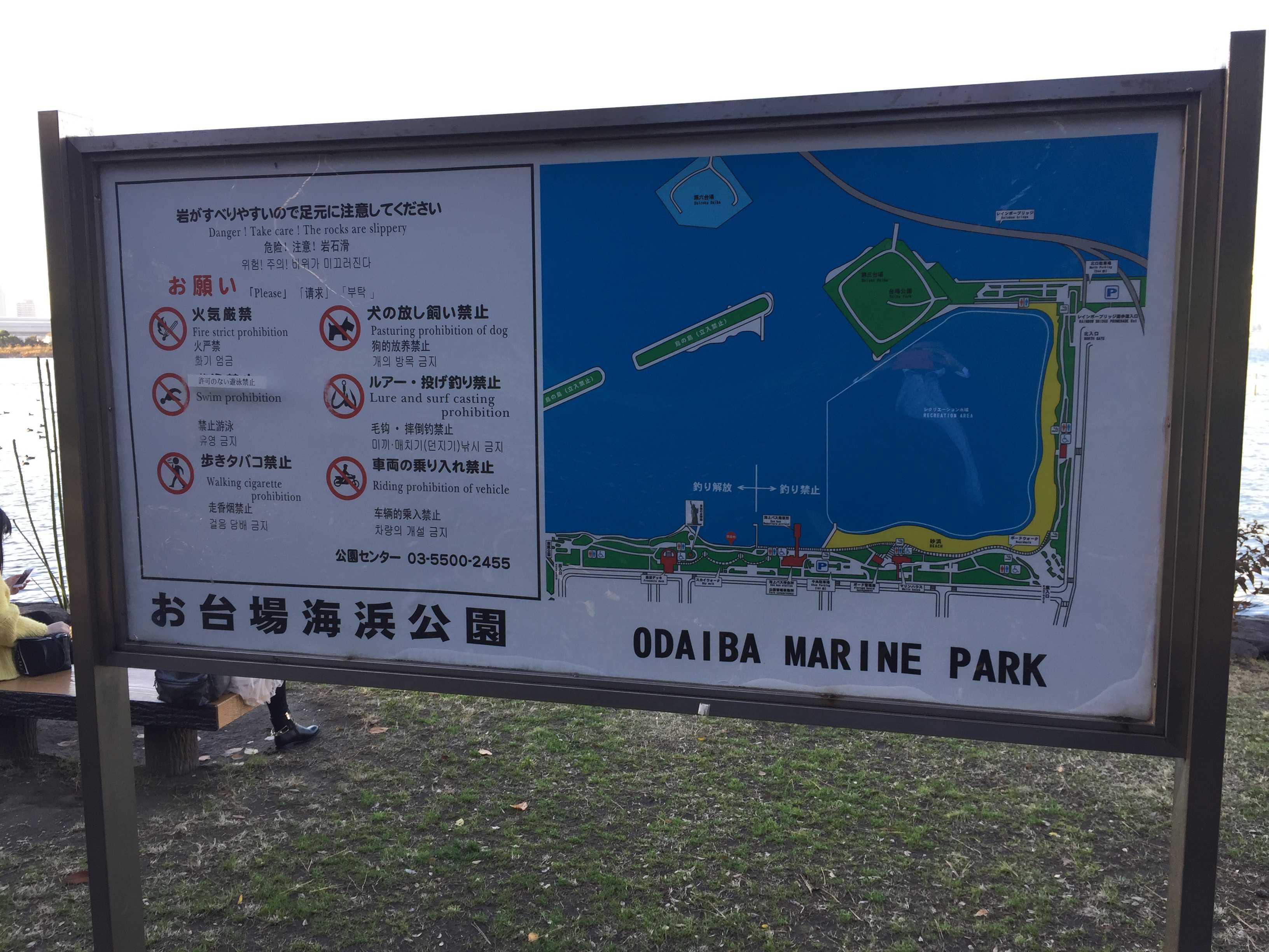 お台場海浜公園 (ODAIBA MARINE PARK)