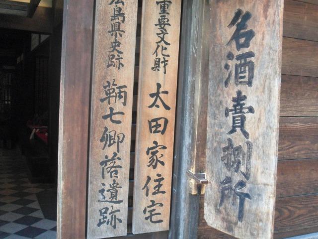鞆・太田家住宅(鞆七卿落遺跡)