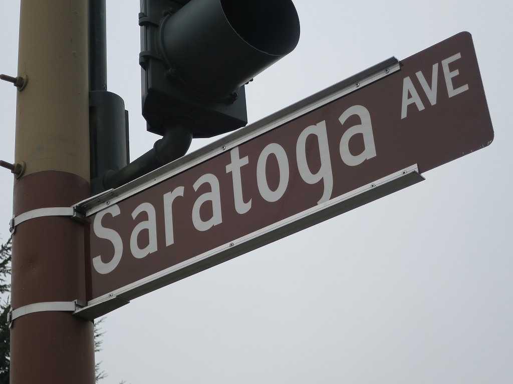 Saratoga AVE(サラトガ・アベニュー)の標識