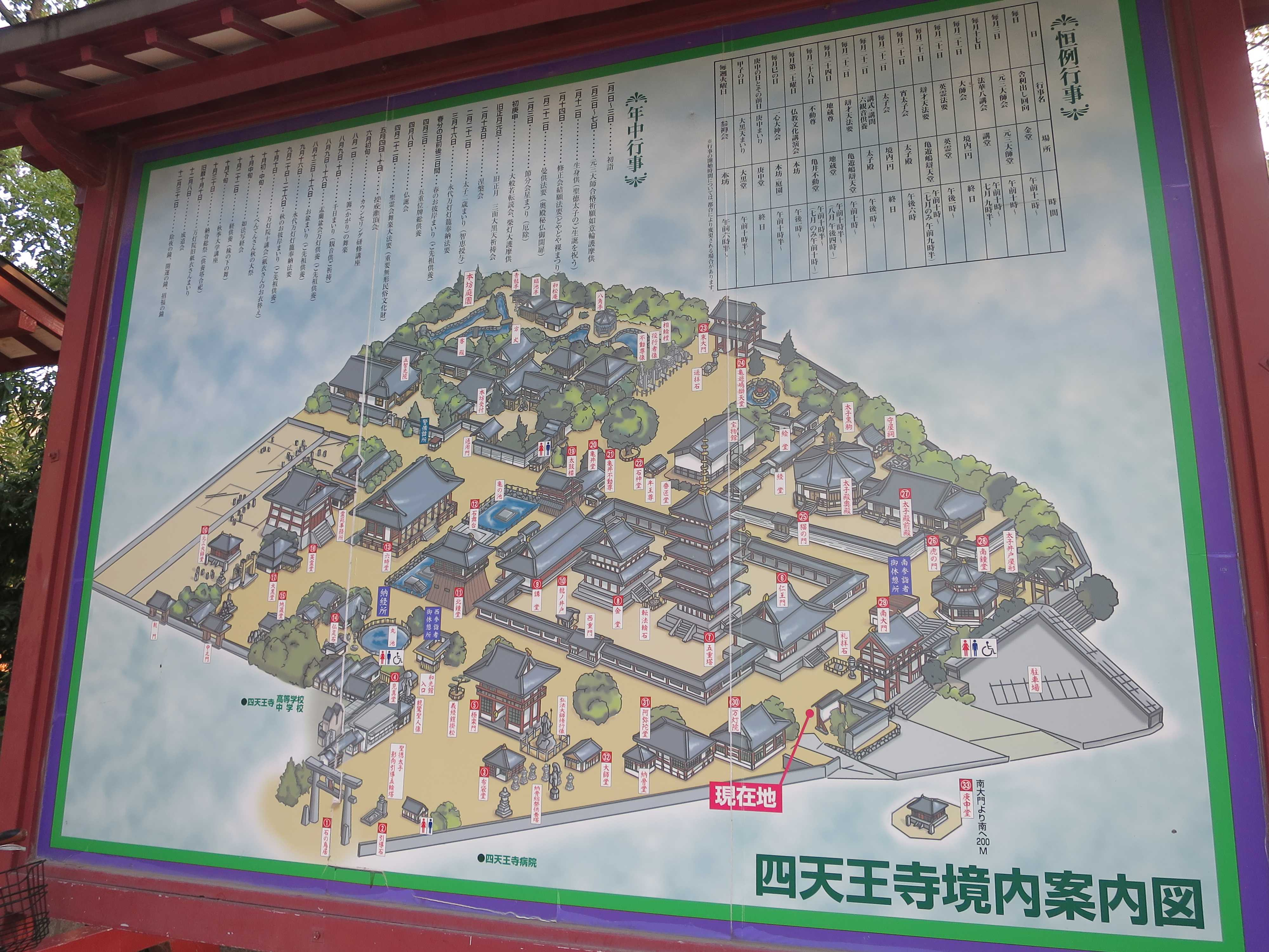四天王寺境内案内図