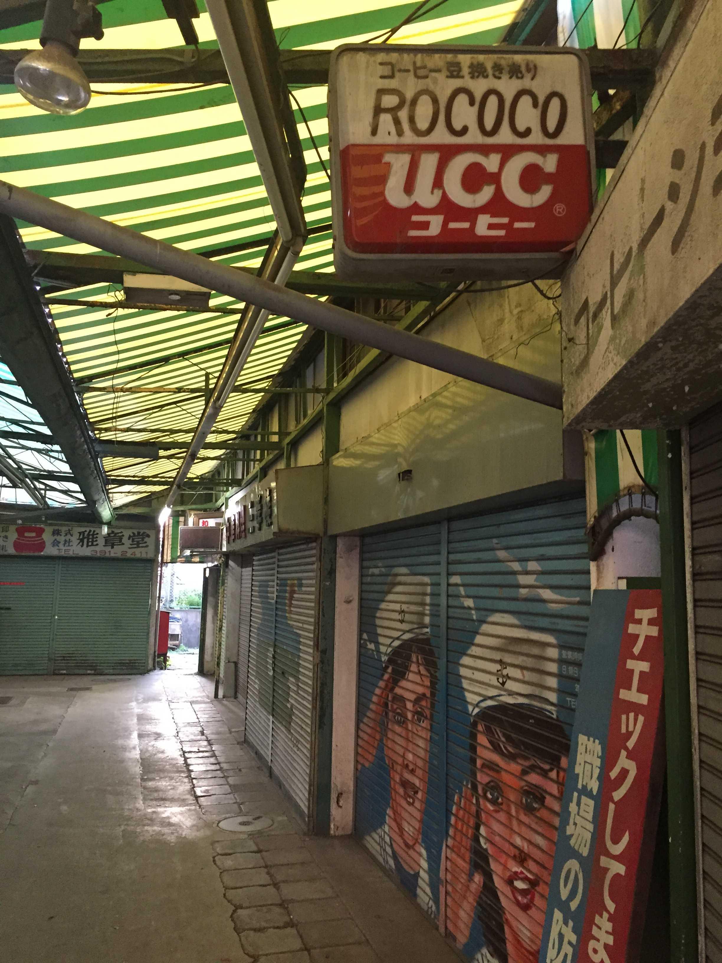 UCCコーヒーの古い看板 - 希望ヶ丘ショッピングセンター