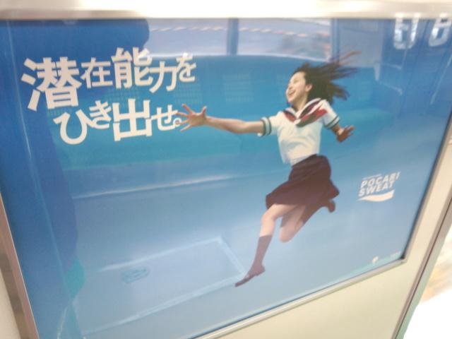 「ポカリスエット(大塚製薬)」車内広告 - 潜在能力を引き出せ。