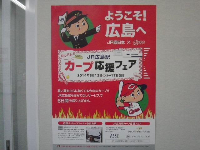 JR西日本 × カープ カープ応援フェア