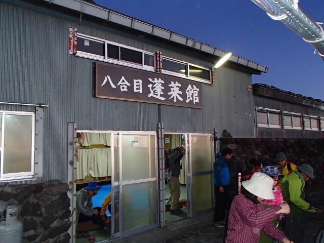 富士山八合目 蓬莱館