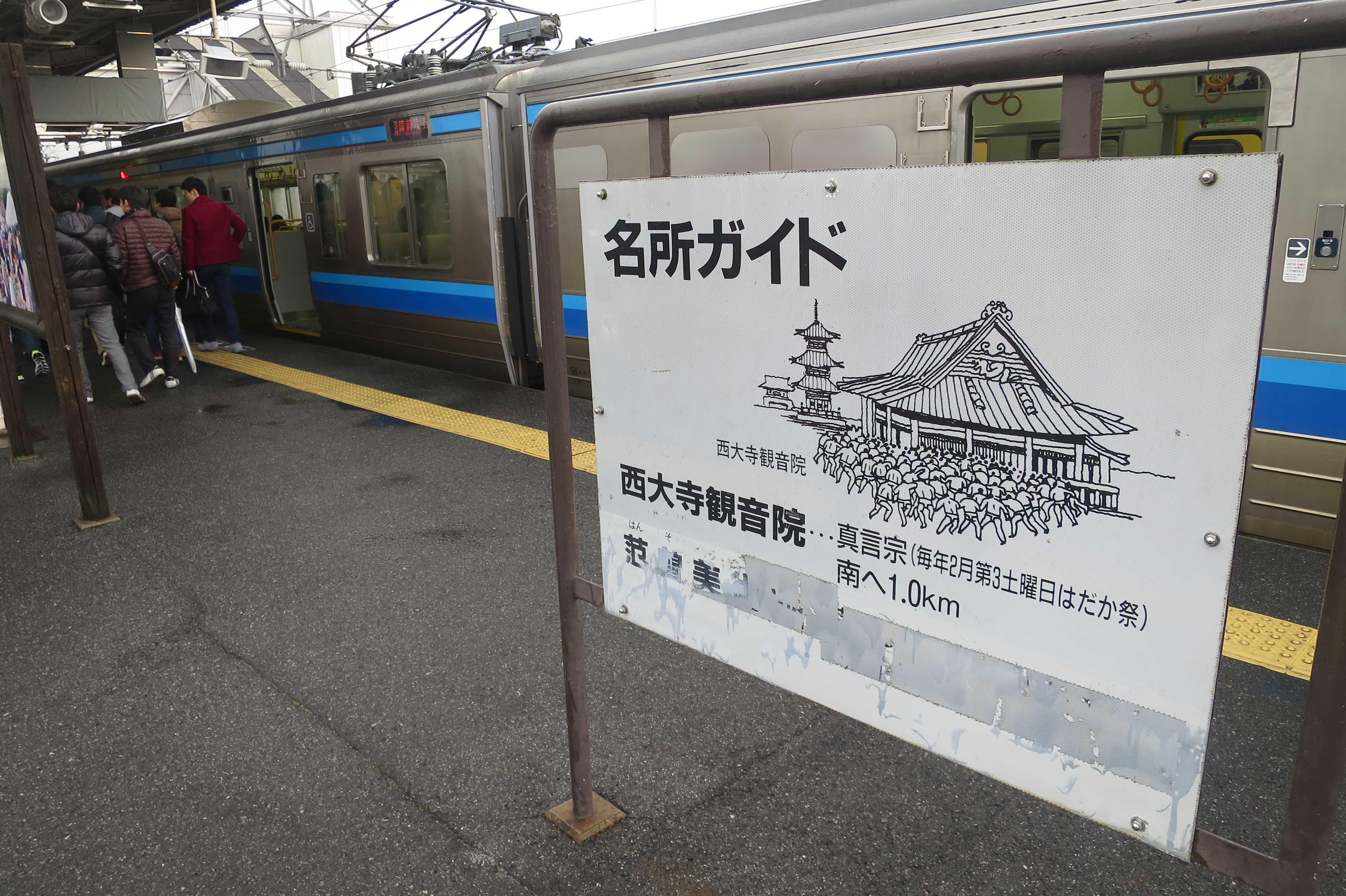 名所ガイド: 西大寺観音院…真言宗(毎年2月第三土曜日はだか祭)