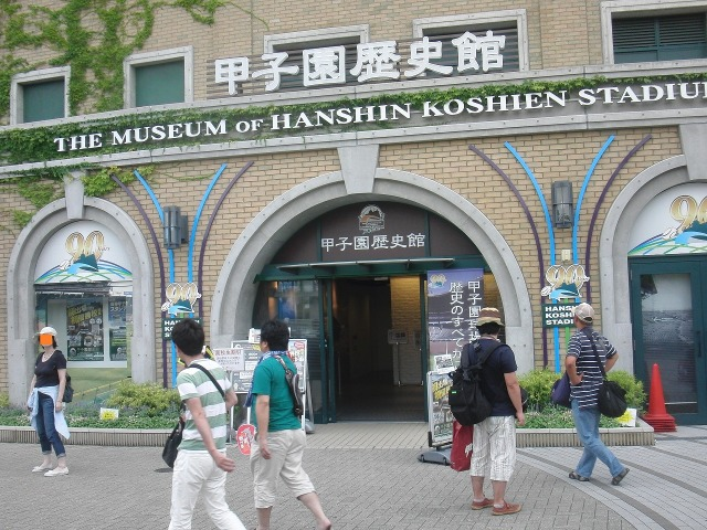 THE MUSEUM OF HANSHIN KOSHIEN STADIUM