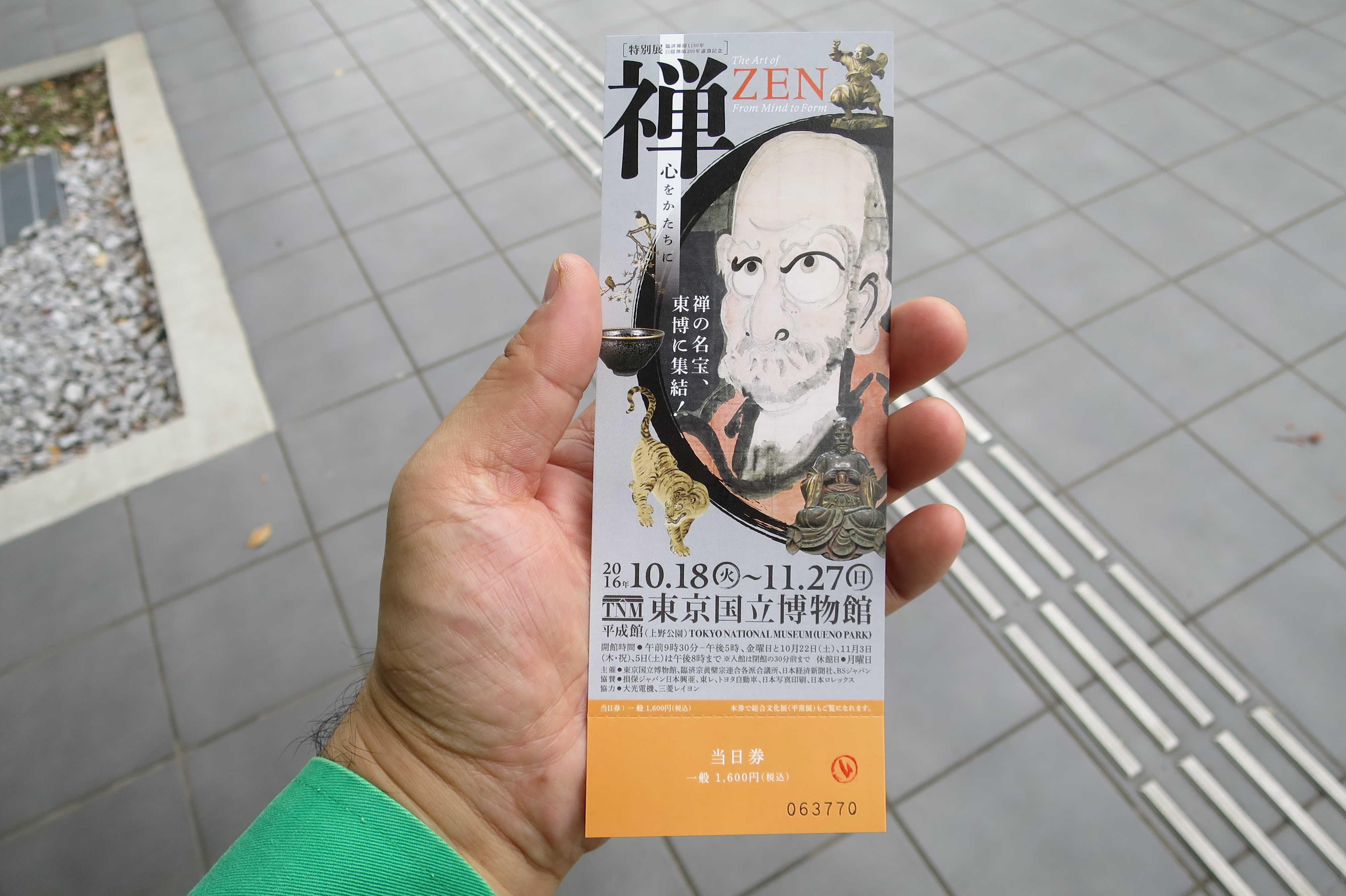 特別展「禅/ZEN」のチケット