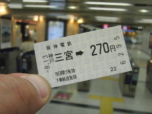 阪神電鉄 神戸三宮駅の切符