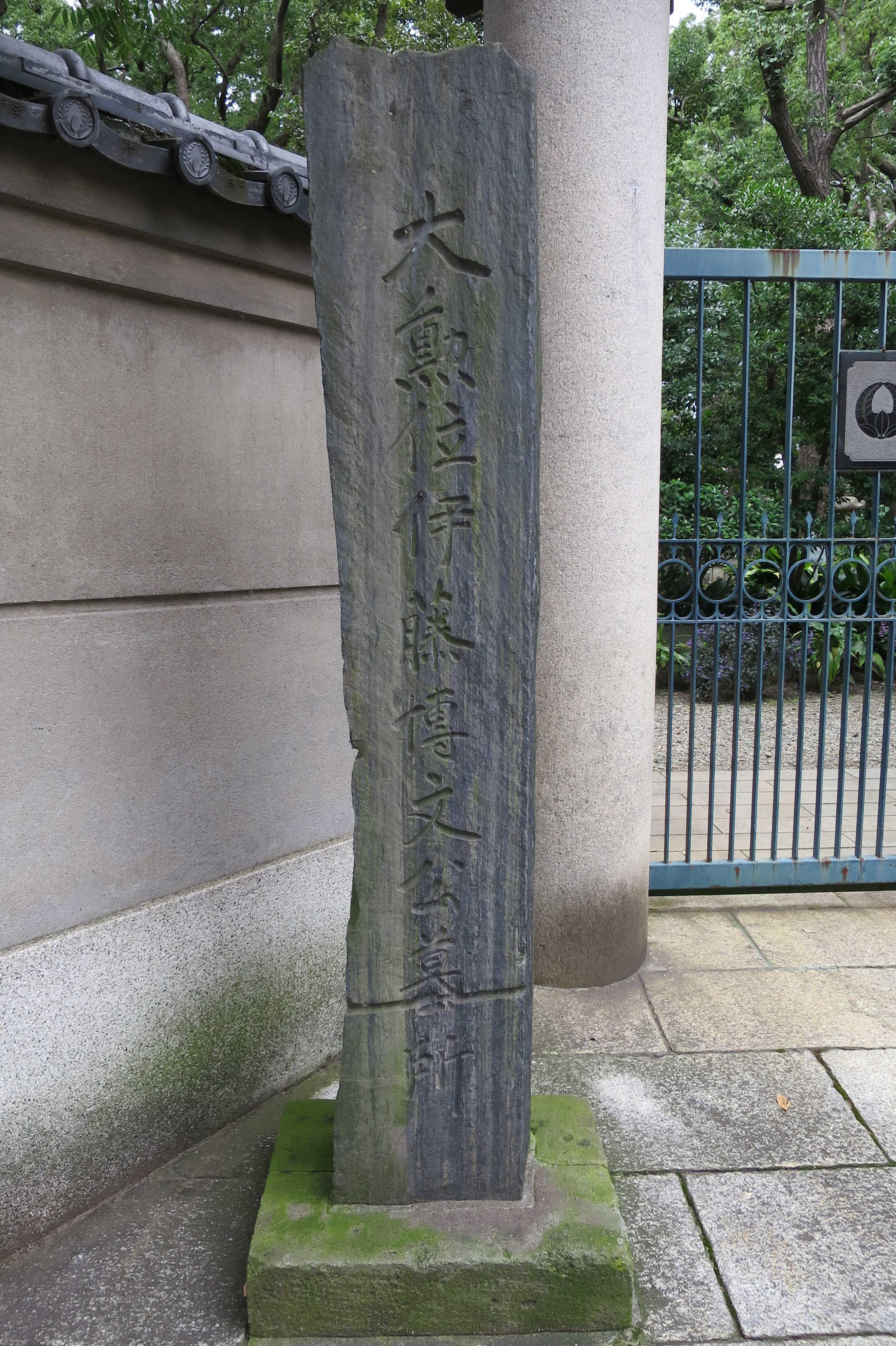 大勲位伊藤博文公墓所の石碑