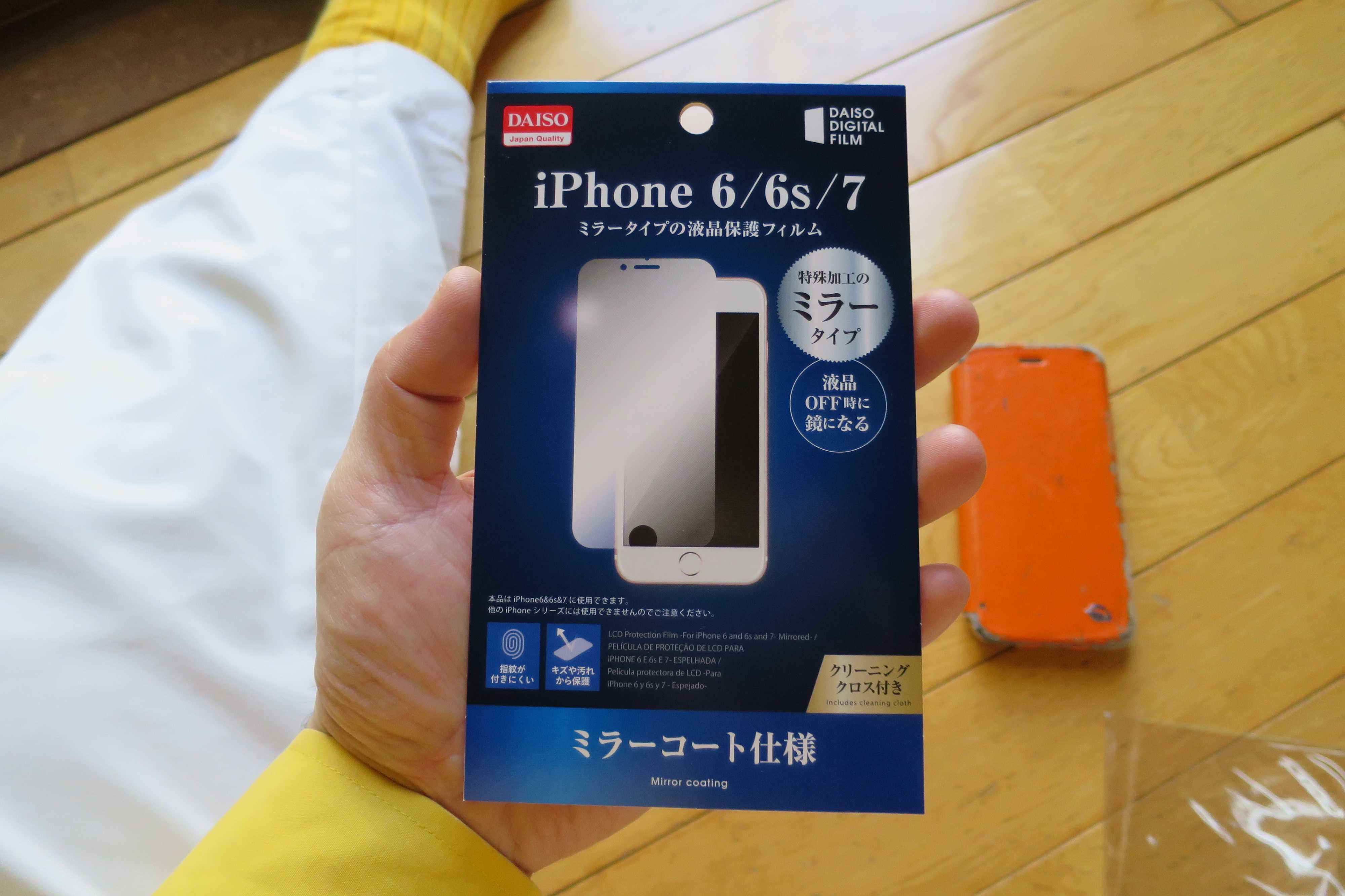 iPhone用液晶保護フィルム (ミラーコート仕様)