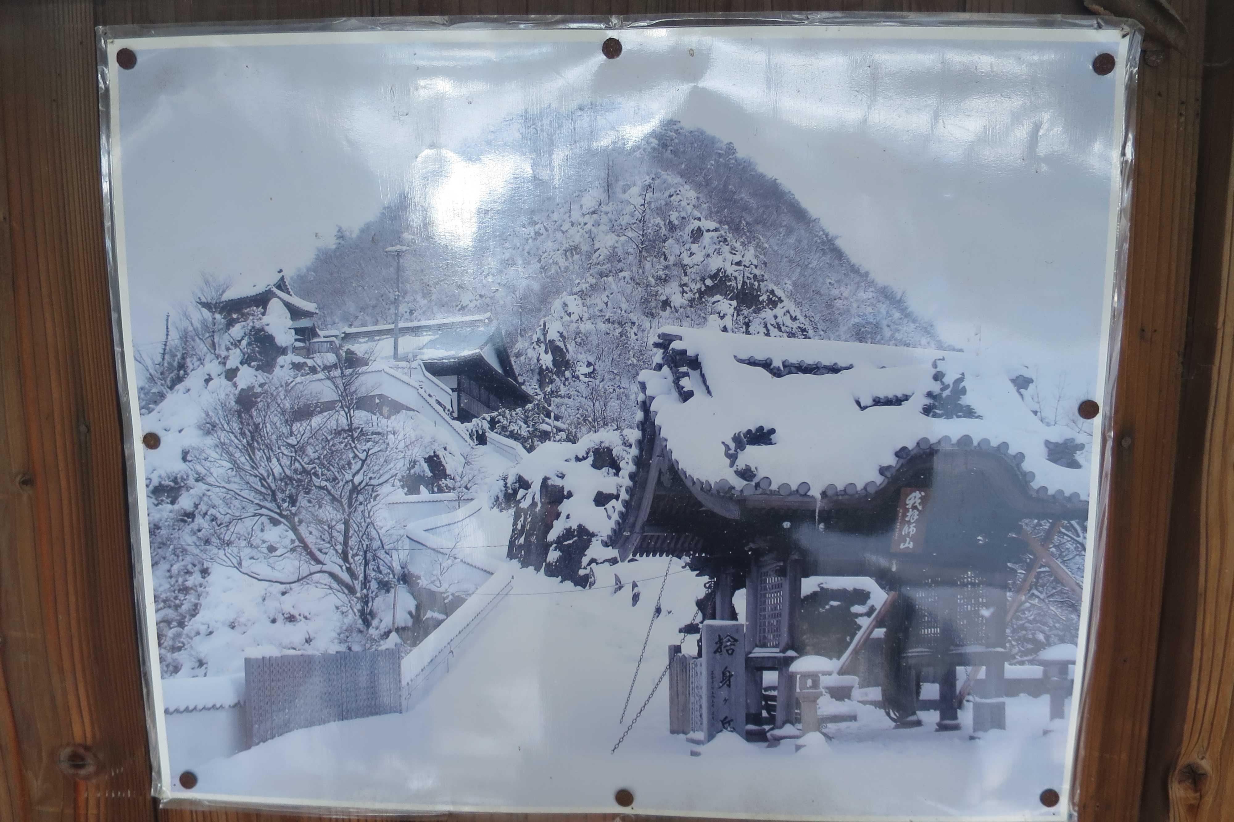 捨身ヶ嶽禅定の雪景色写真