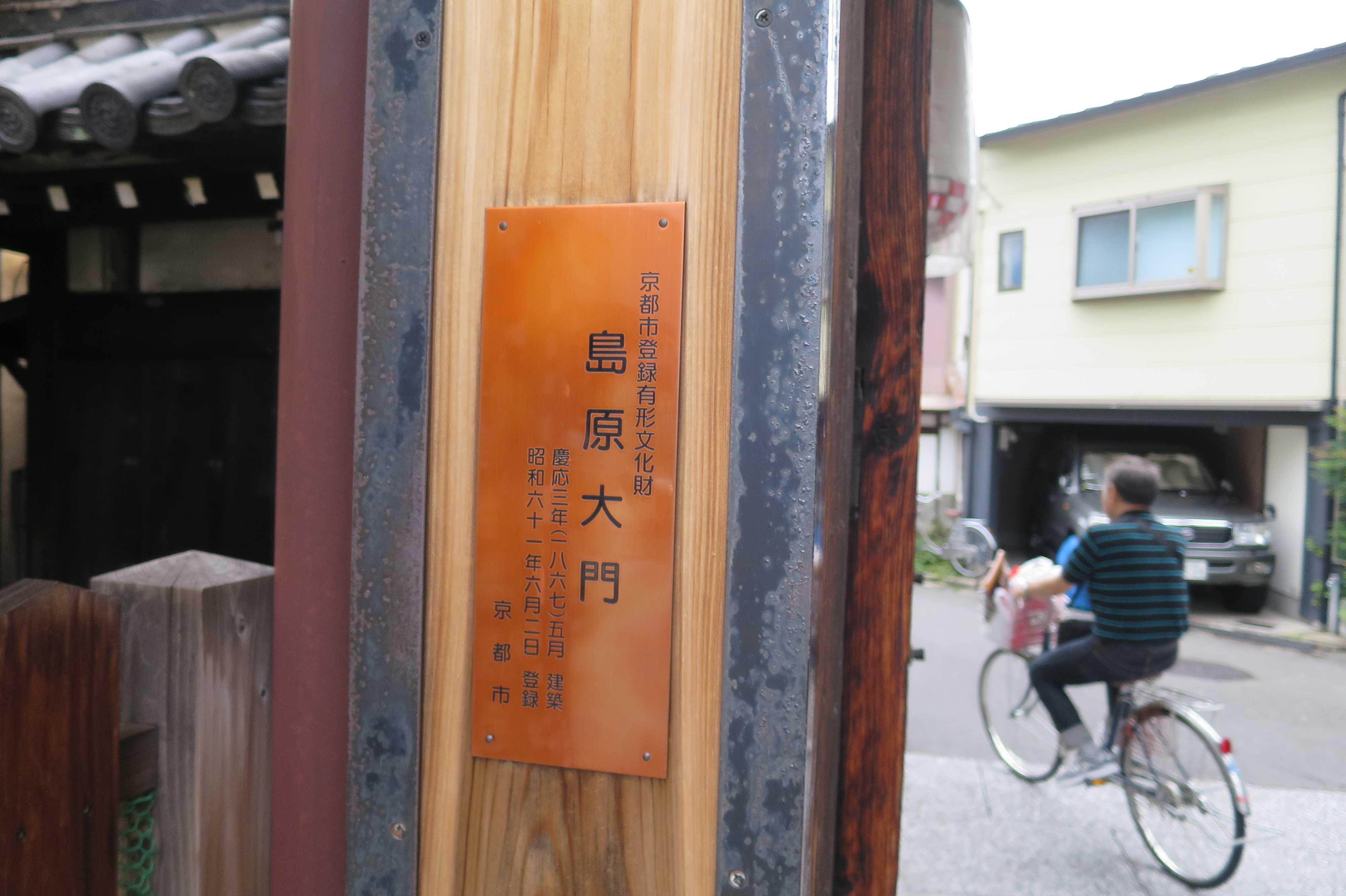 京都市登録有形文化財 島原大門 慶応3年(1867年)5月 建築