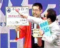 村内伸弘社長とタモリ