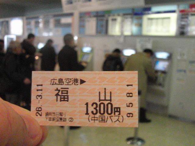 広島空港からJR福山駅へ中国バスの乗車券