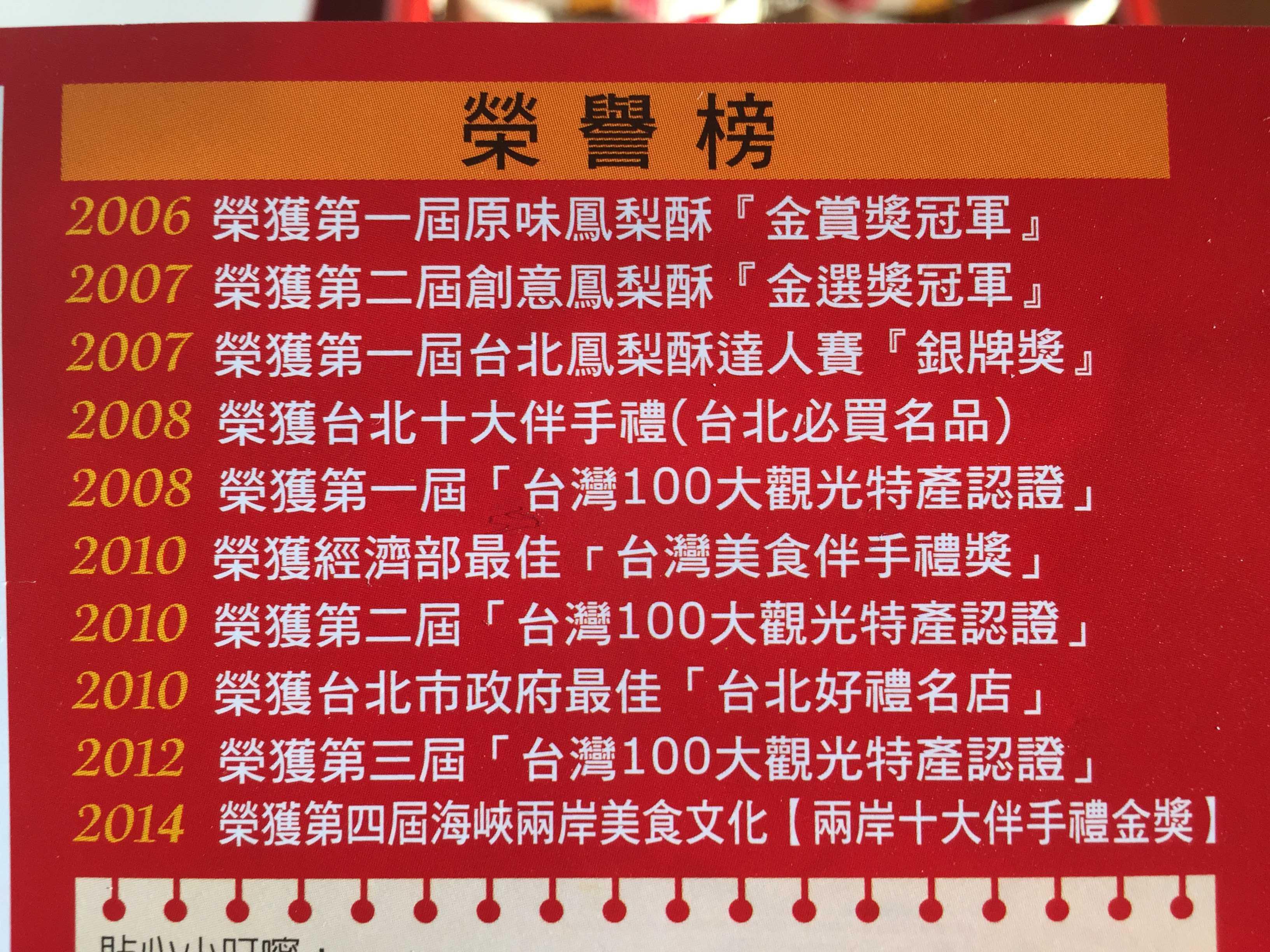 台湾で鳳梨酥(パイナップルケーキ)の数々の賞を受賞