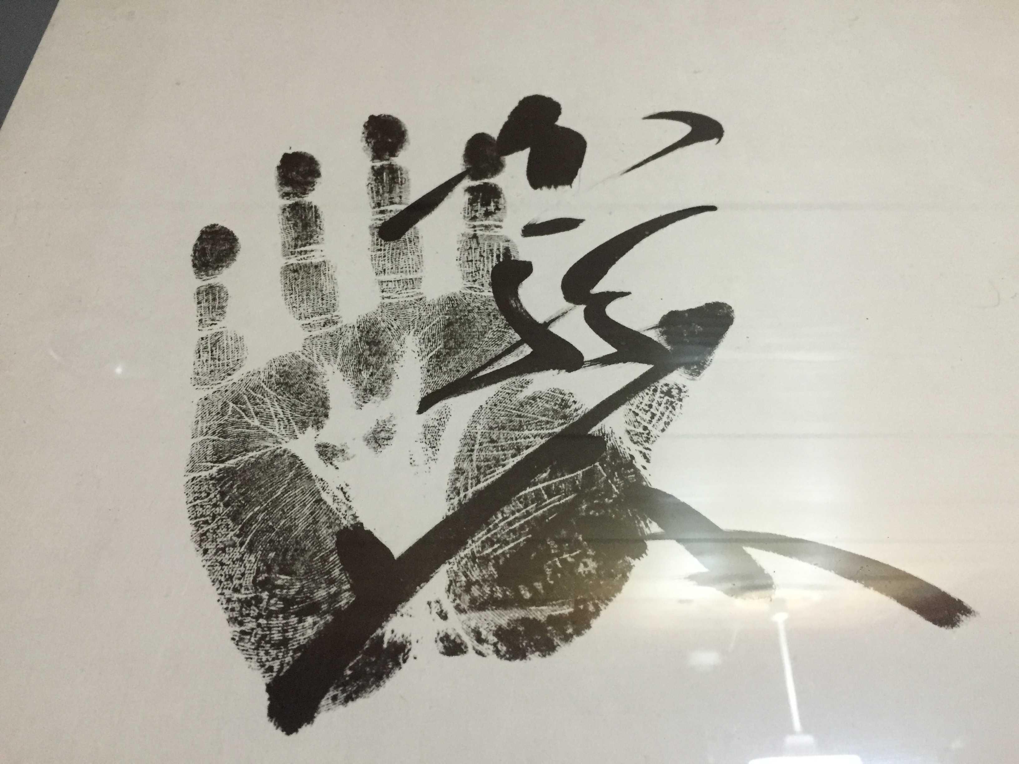 北勝海の手形とサイン