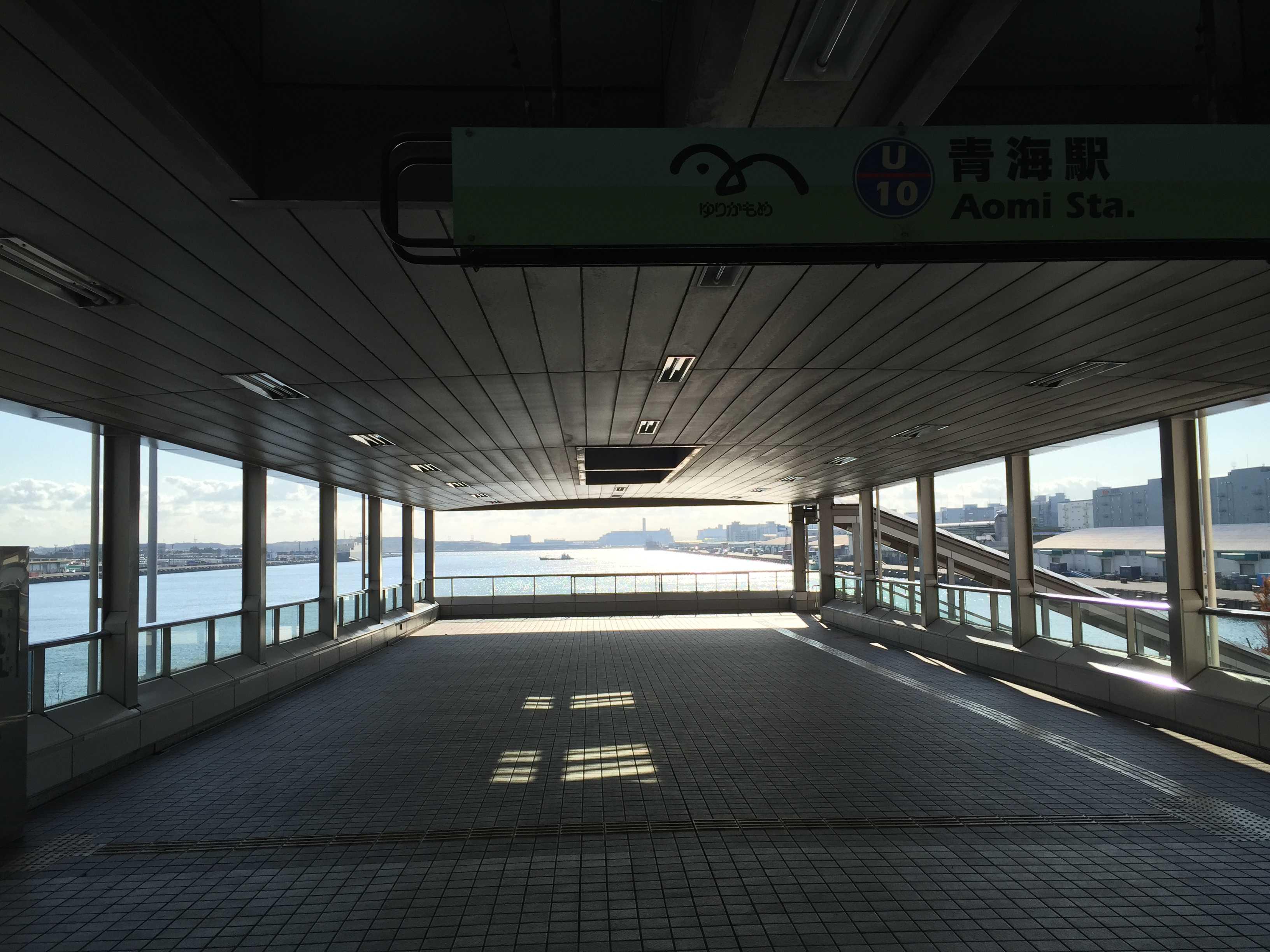 ゆりかもめ青海駅構内