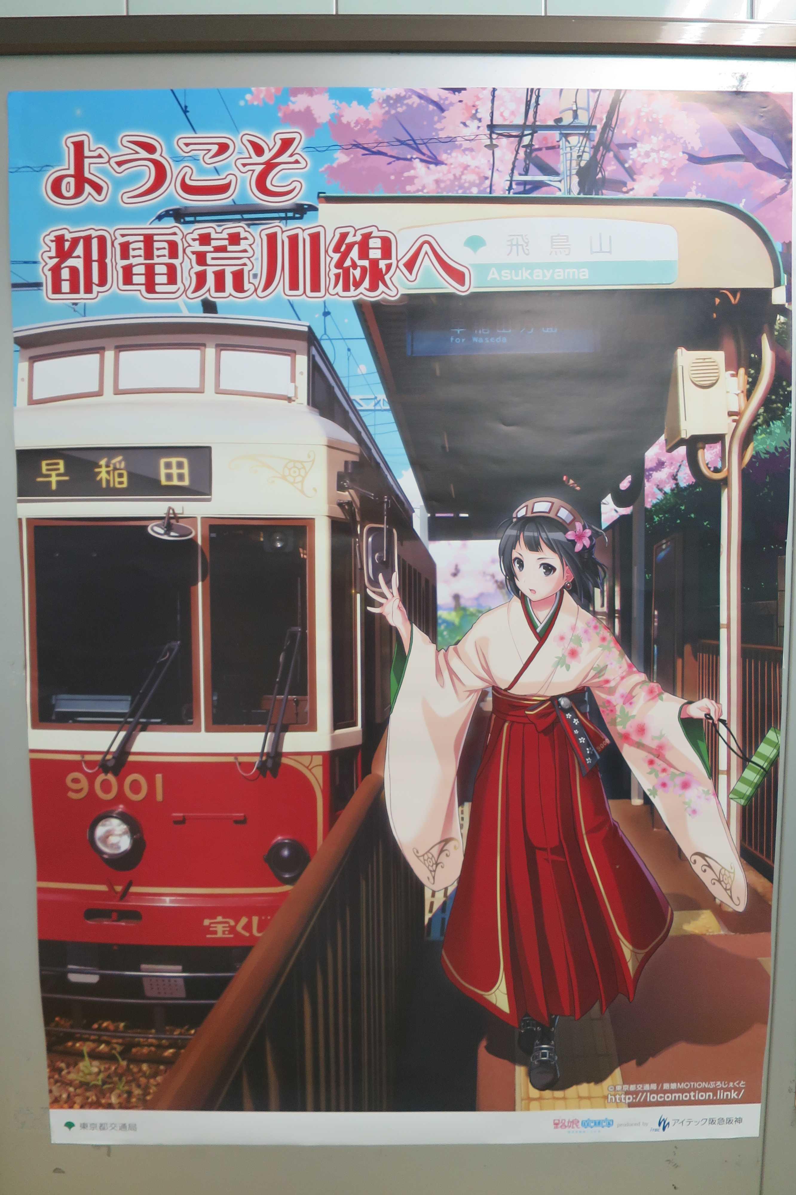 築地エリア - 「ようこそ都電荒川線へ」東京都交通局の都電荒川線のポスター