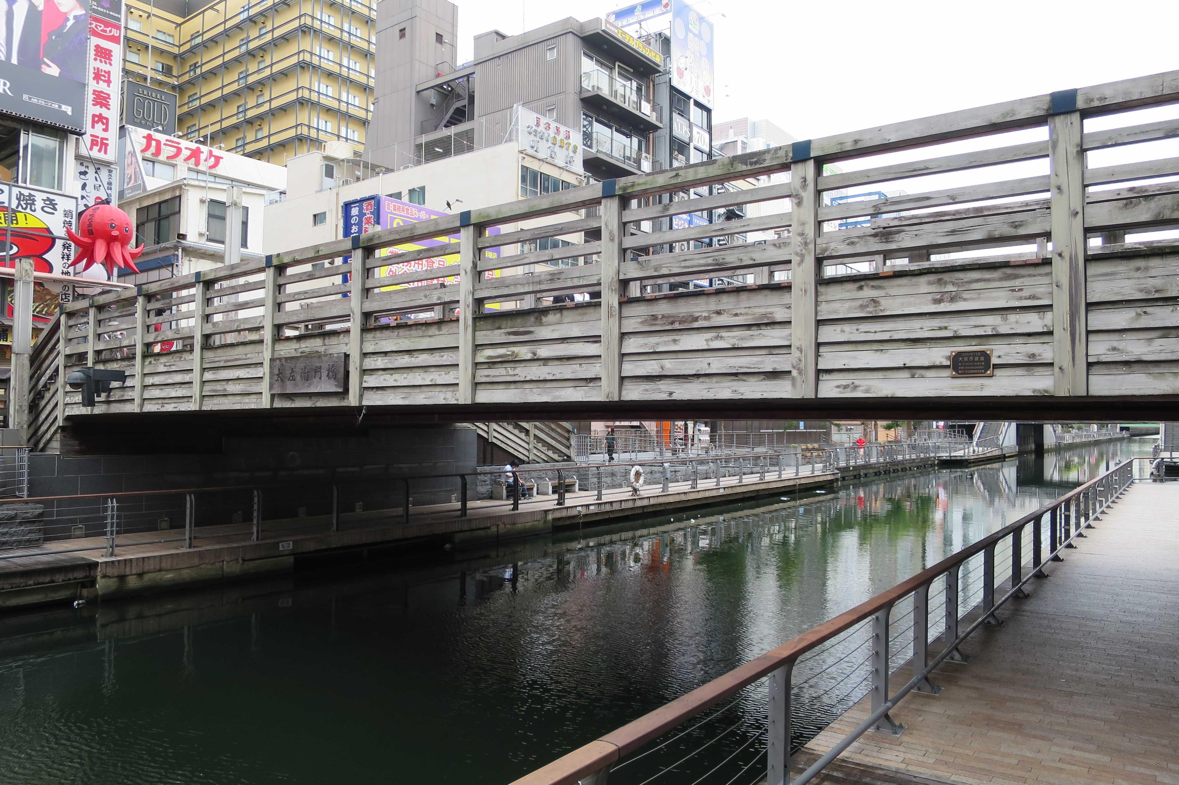 道頓堀川に架かる木橋・太左衛門橋(たざえもんばし)