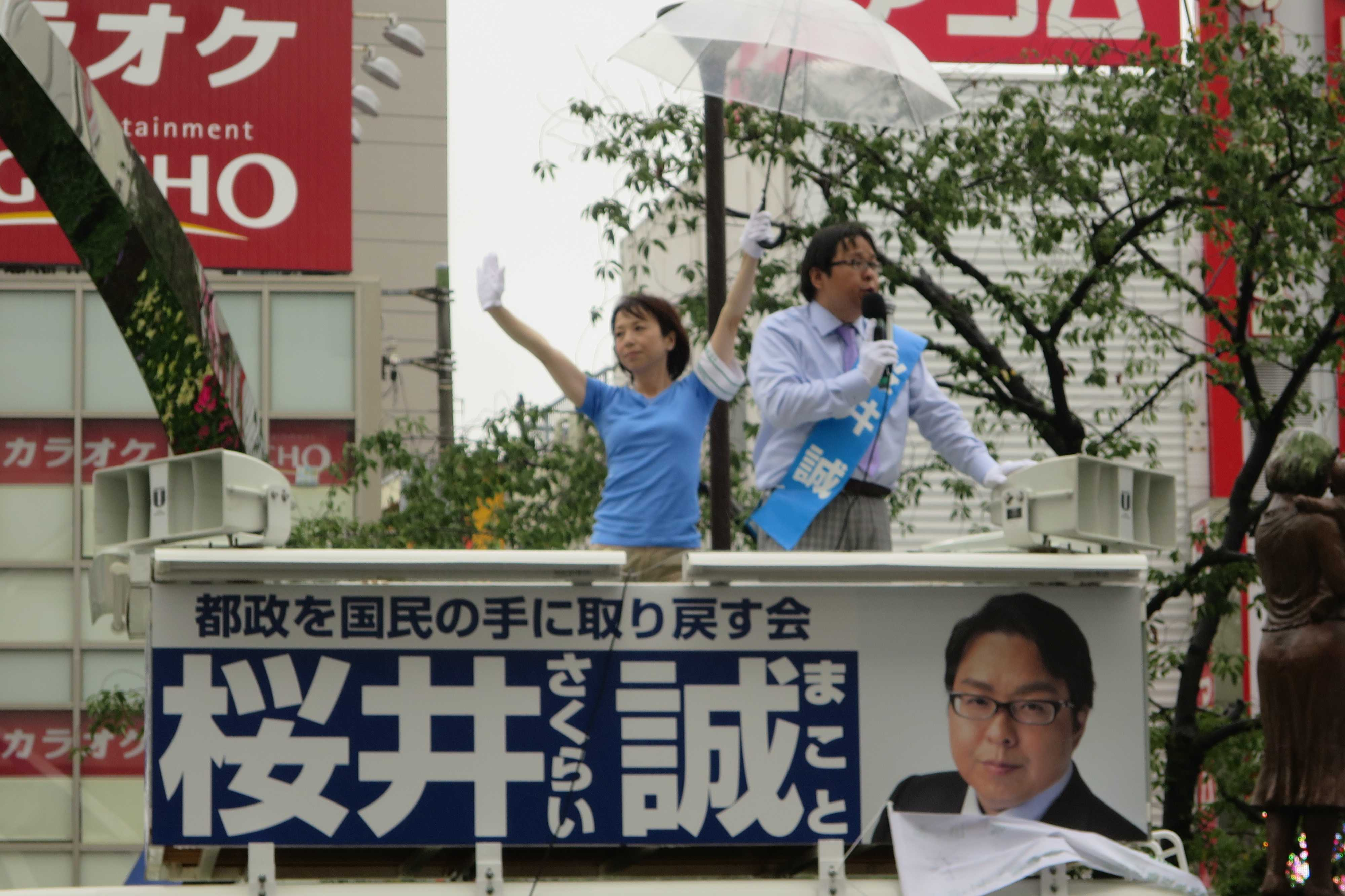 都知事選挙に立候補した桜井誠候補の街頭演説