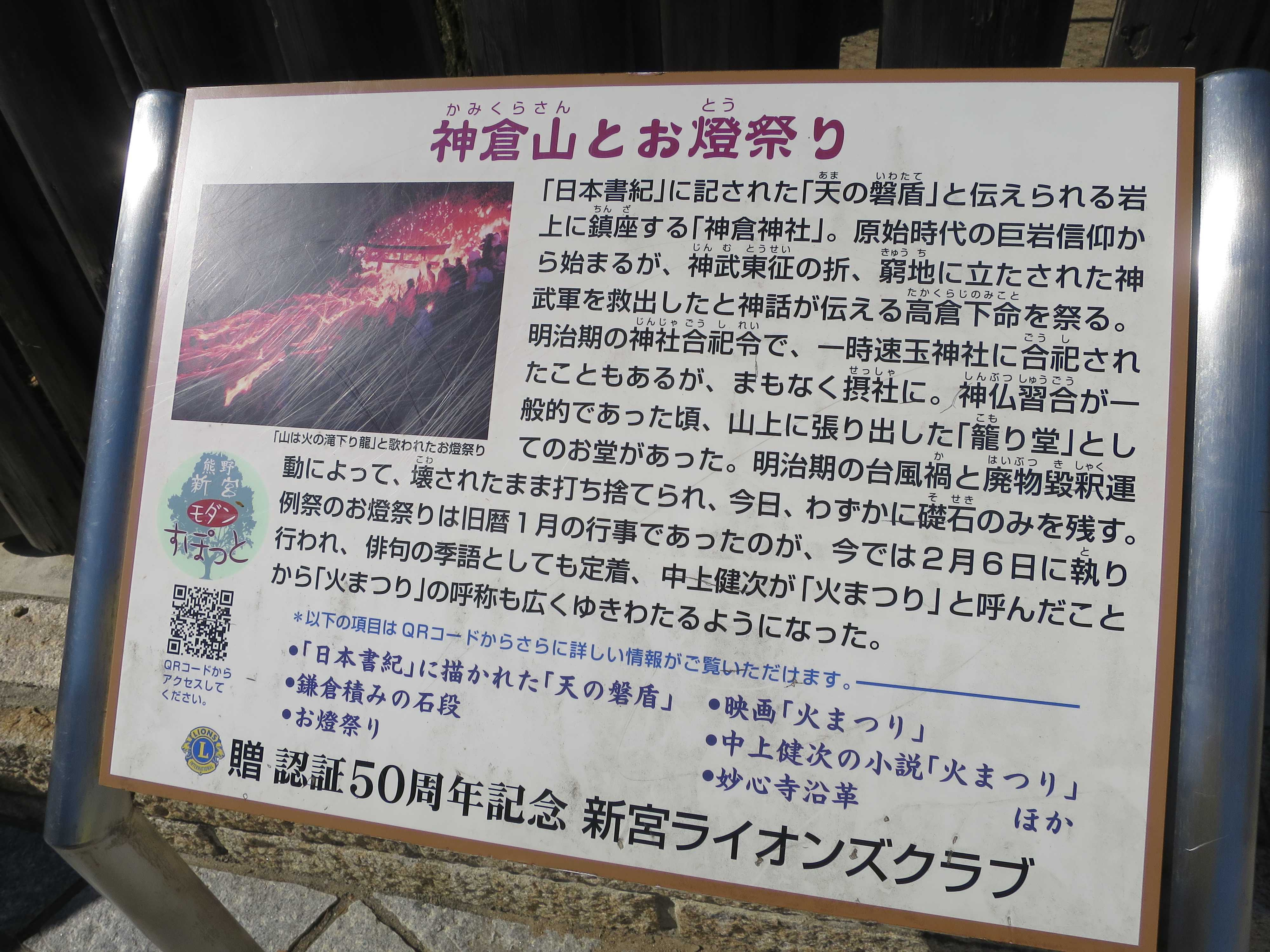 神倉山とお燈祭り