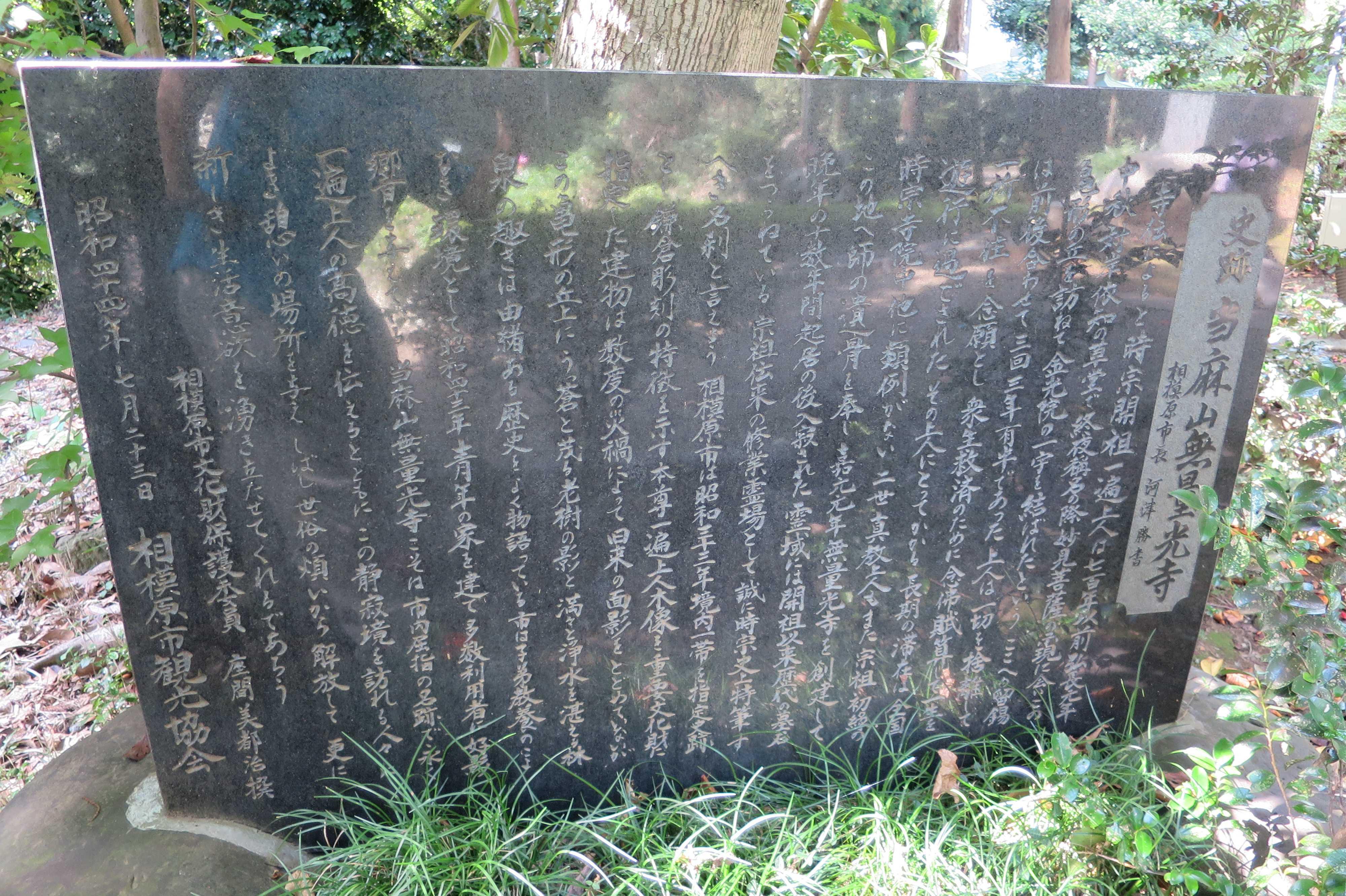 史跡 当麻山無量光寺の石碑