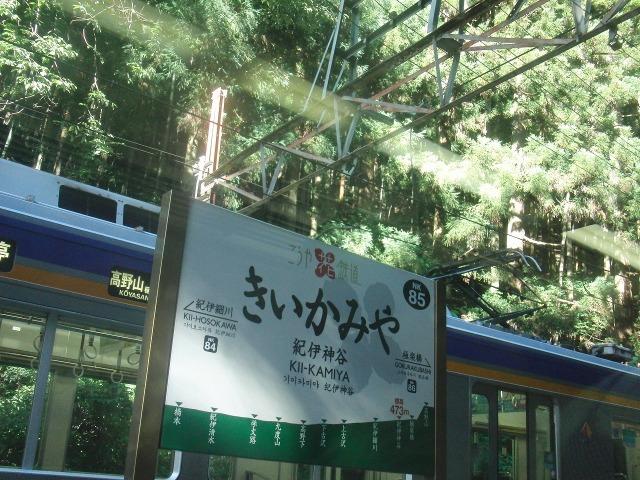 きいかみや駅