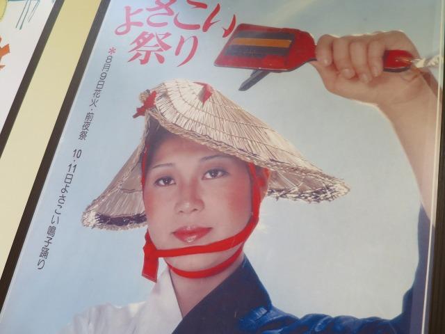 高知よさこい情報交流館の昔のよさこい祭りポスター
