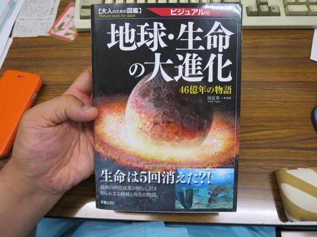 【大人のための図鑑】地球・生命の大進化 46億年の物語 生命は5回消えた?!