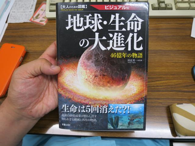 【大人のための図鑑】地球・生命の大進化 新星出版社