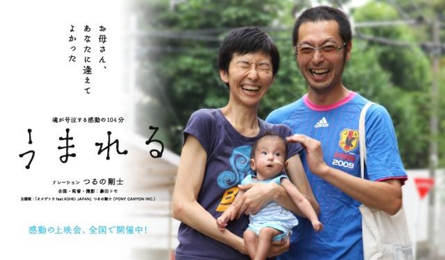 魂が号泣する感動の104分 - 映画「うまれる」