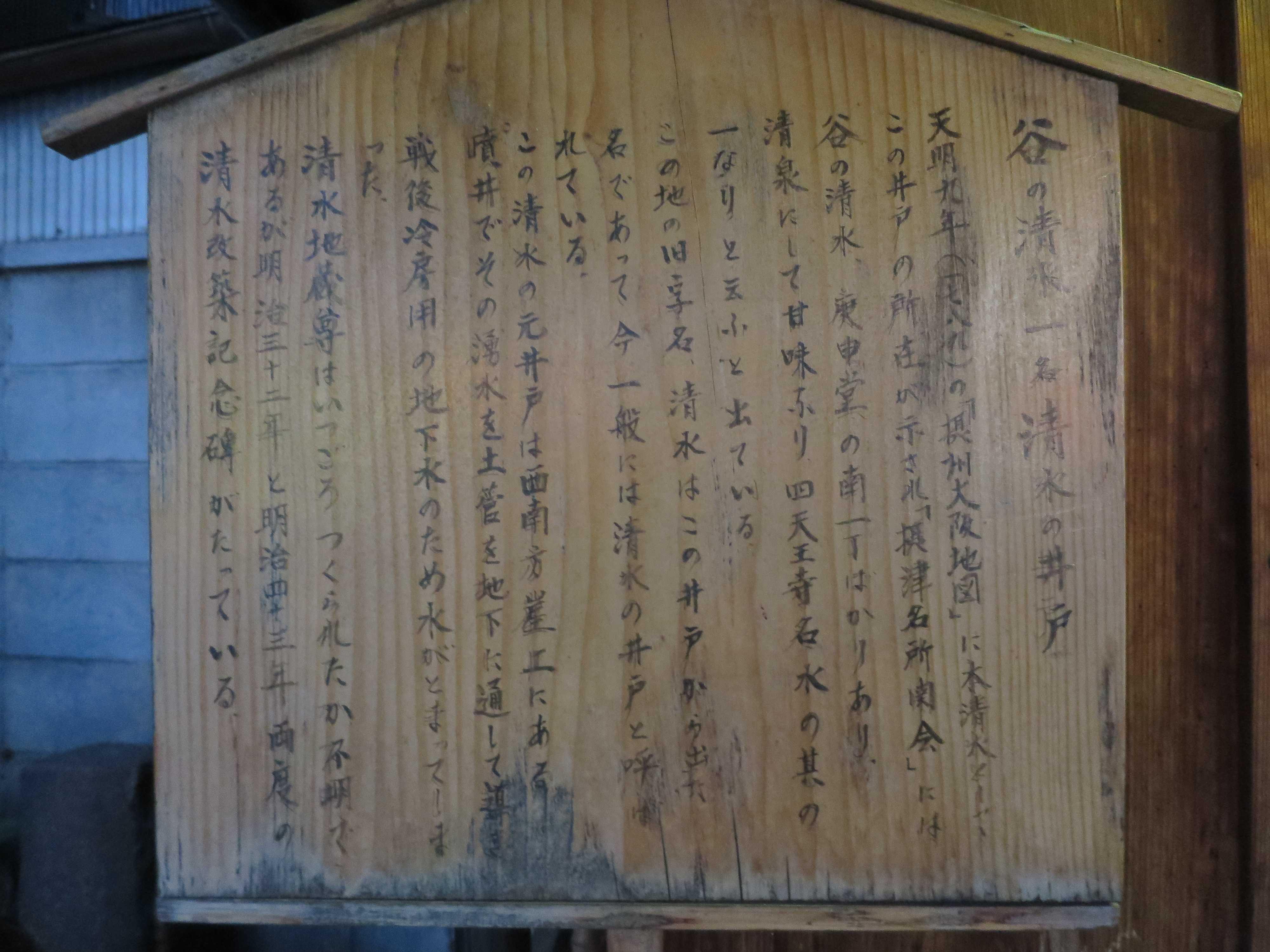 天王寺 谷の清水 一名 清水の井戸
