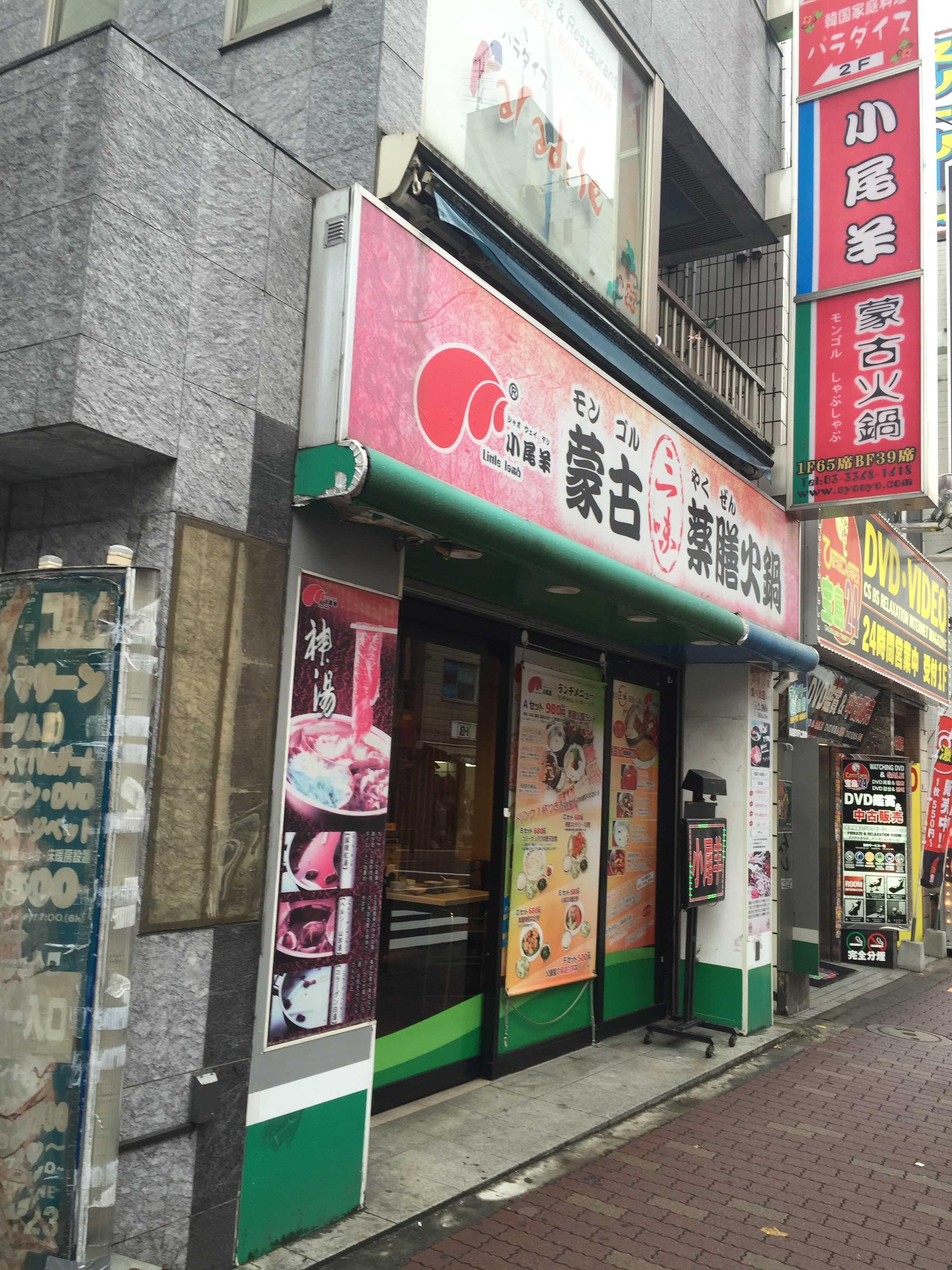 小尾羊(シャオウェイヤン) 新大久保店