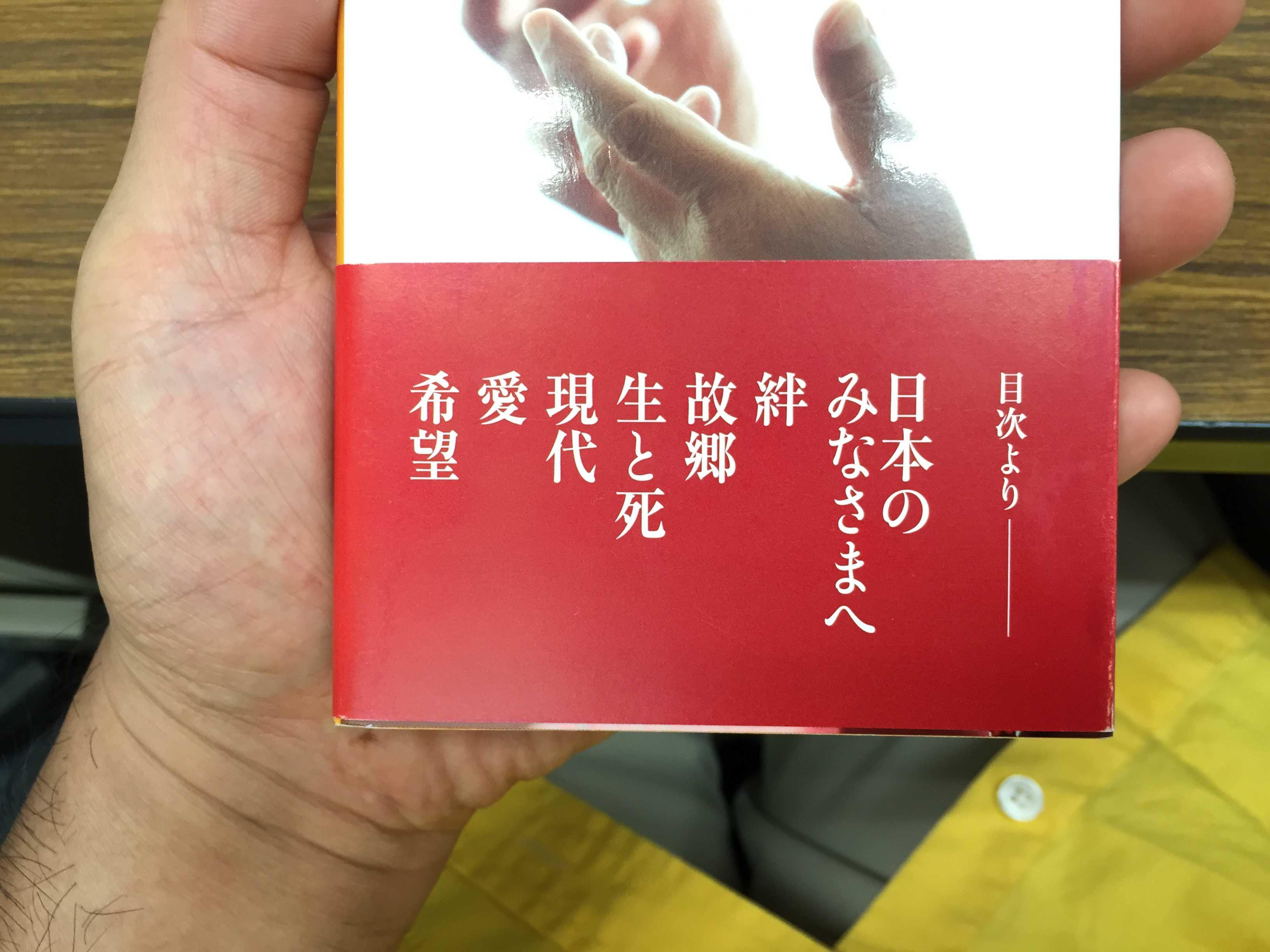 ダライ・ラマ14世 - 日本のみなさまへ、絆、故郷、生と死、現代、愛、希望。