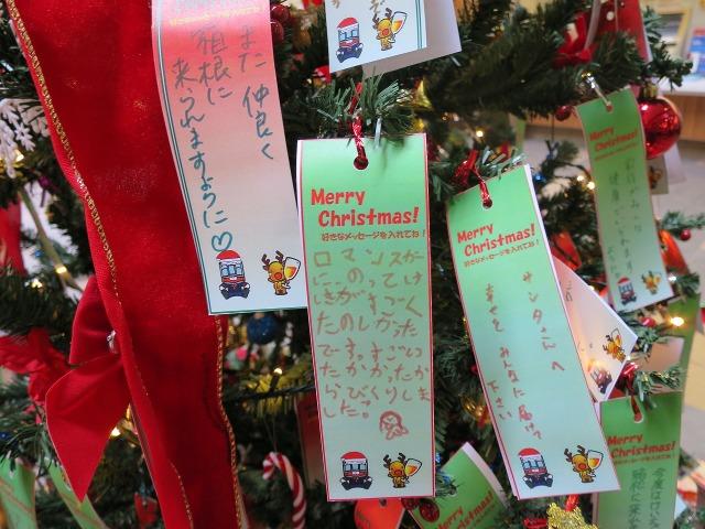 箱根湯本駅のクリスマスメッセージ