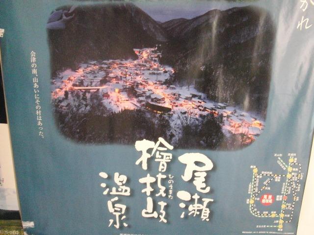 尾瀬檜枝岐温泉 - 会津の南、山あいにその村はあった。