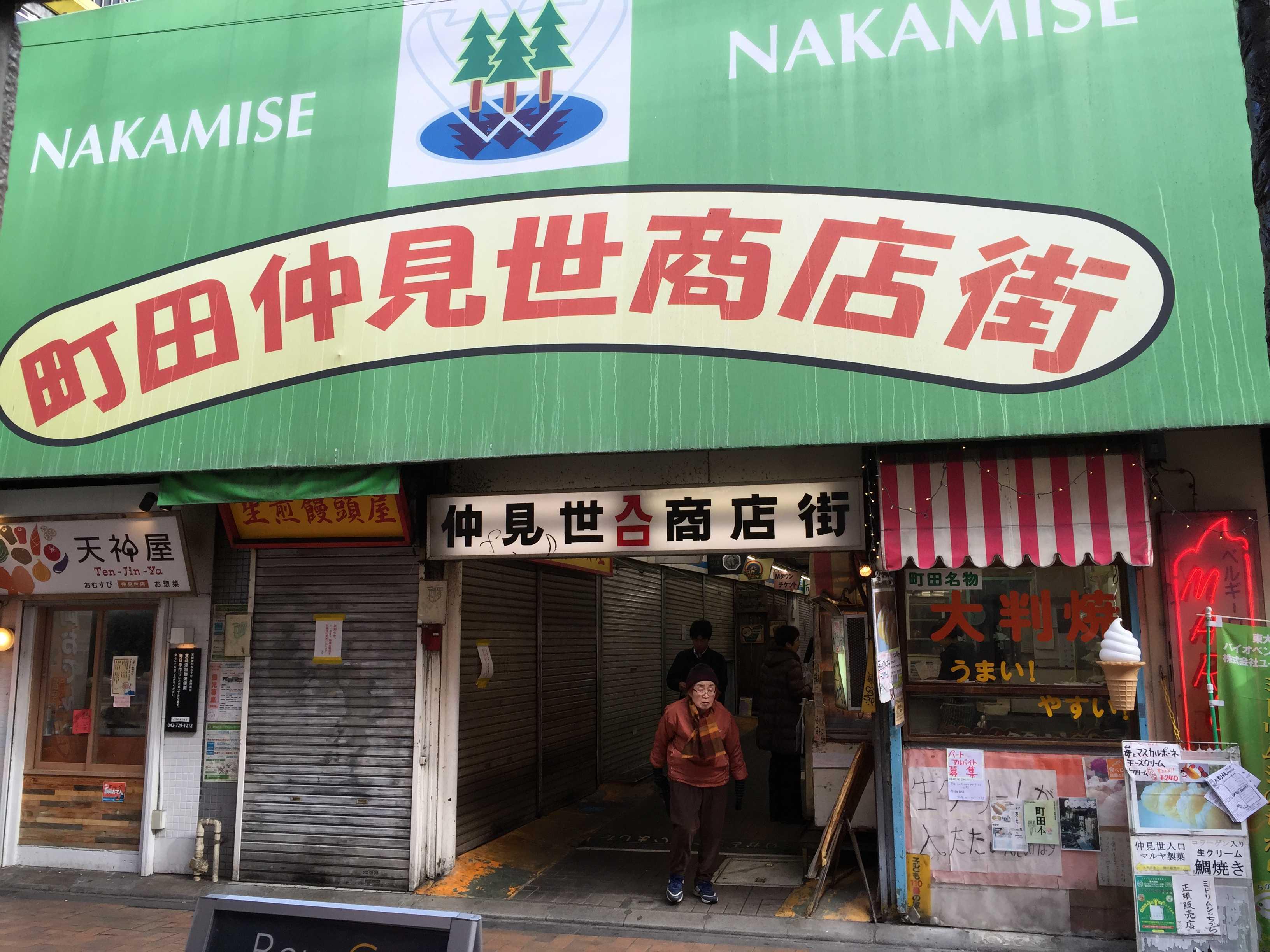 町田仲見世商店街 - NAKAMISE
