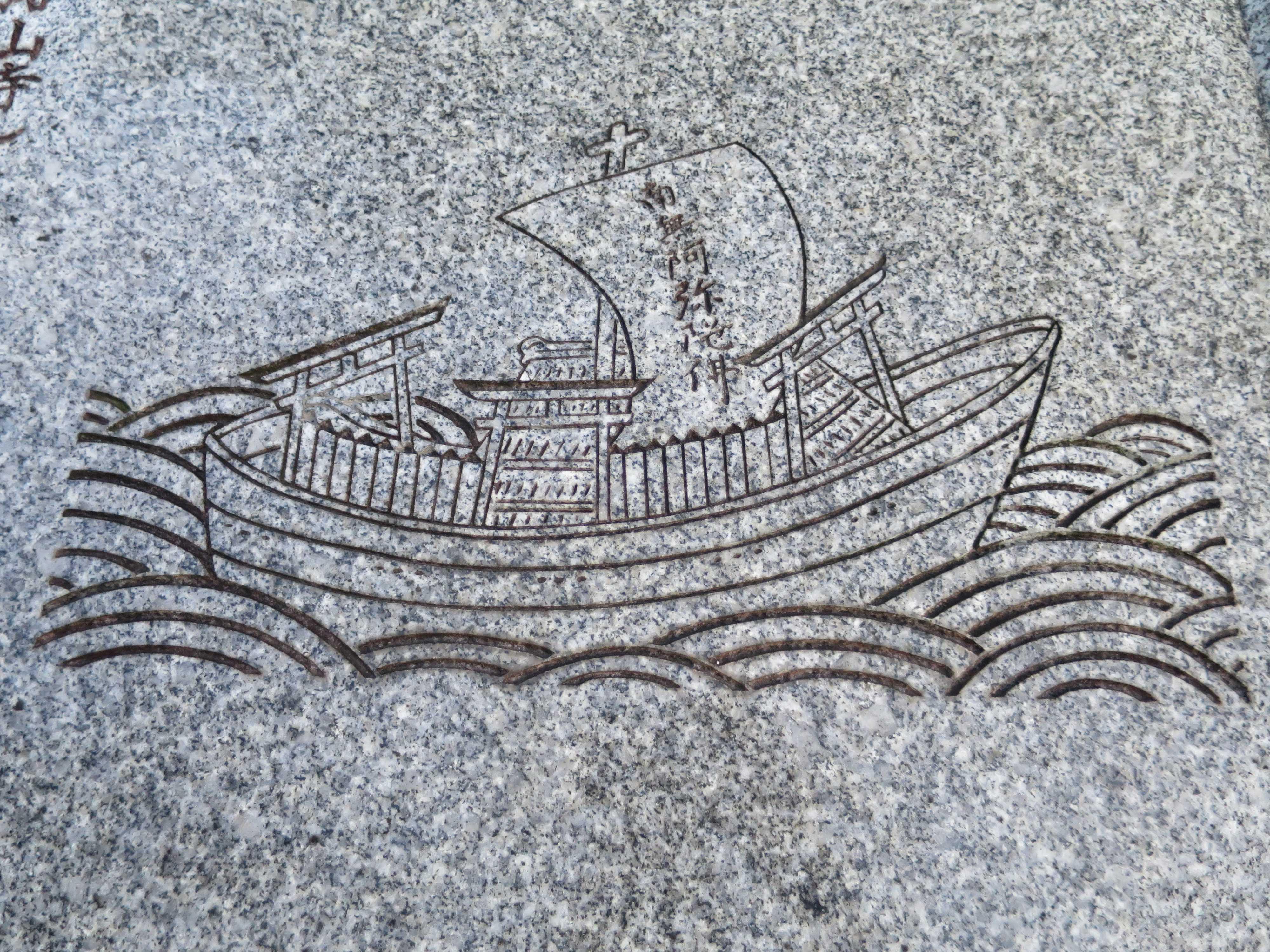 補陀洛渡海船