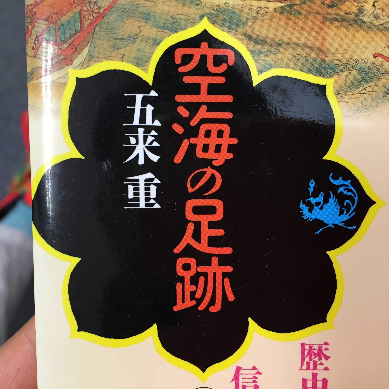 空海の足跡 - 五来重(角川選書)