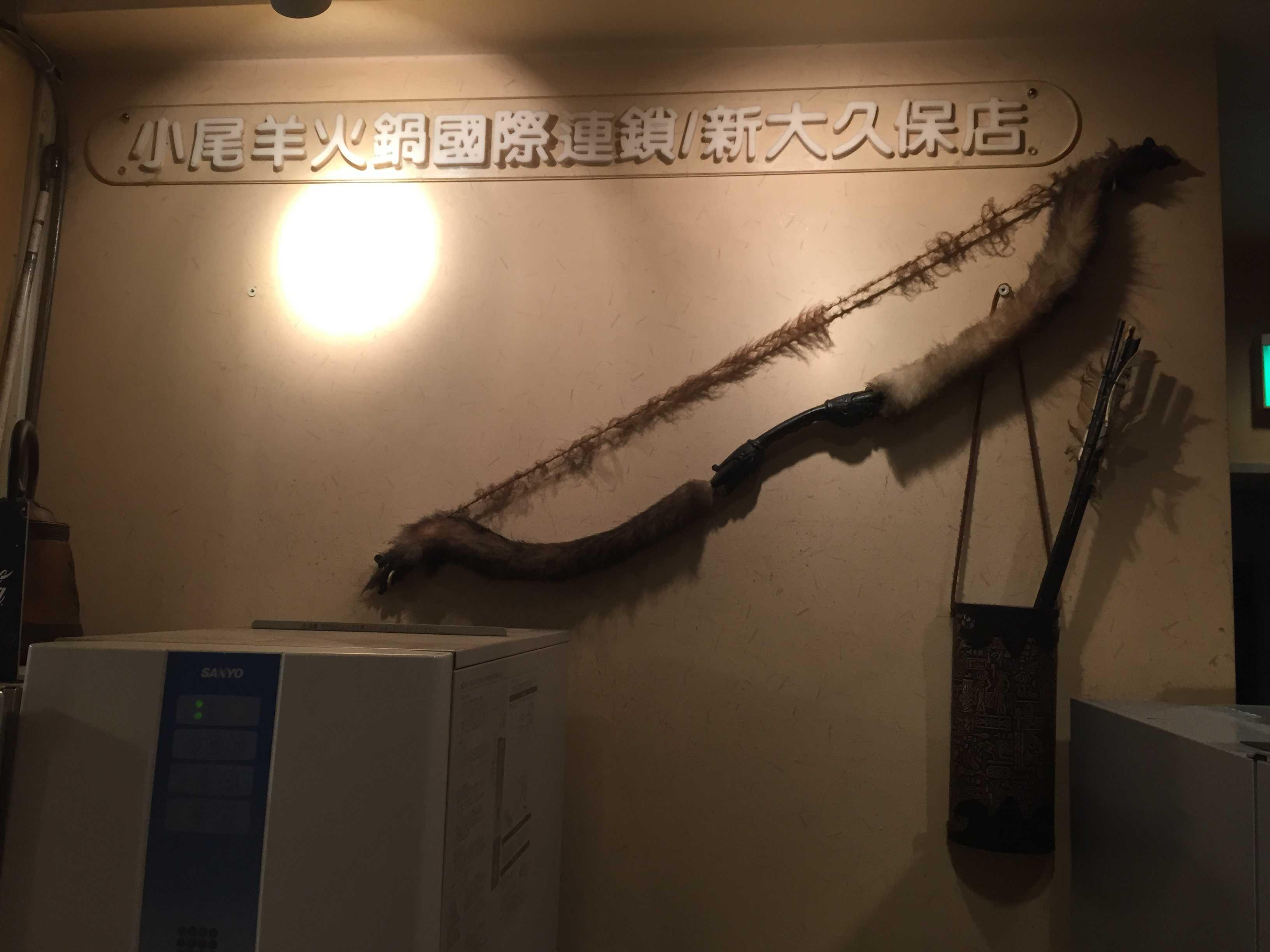 モンゴルの弓矢(モンゴル弓) - 小尾羊 新大久保店