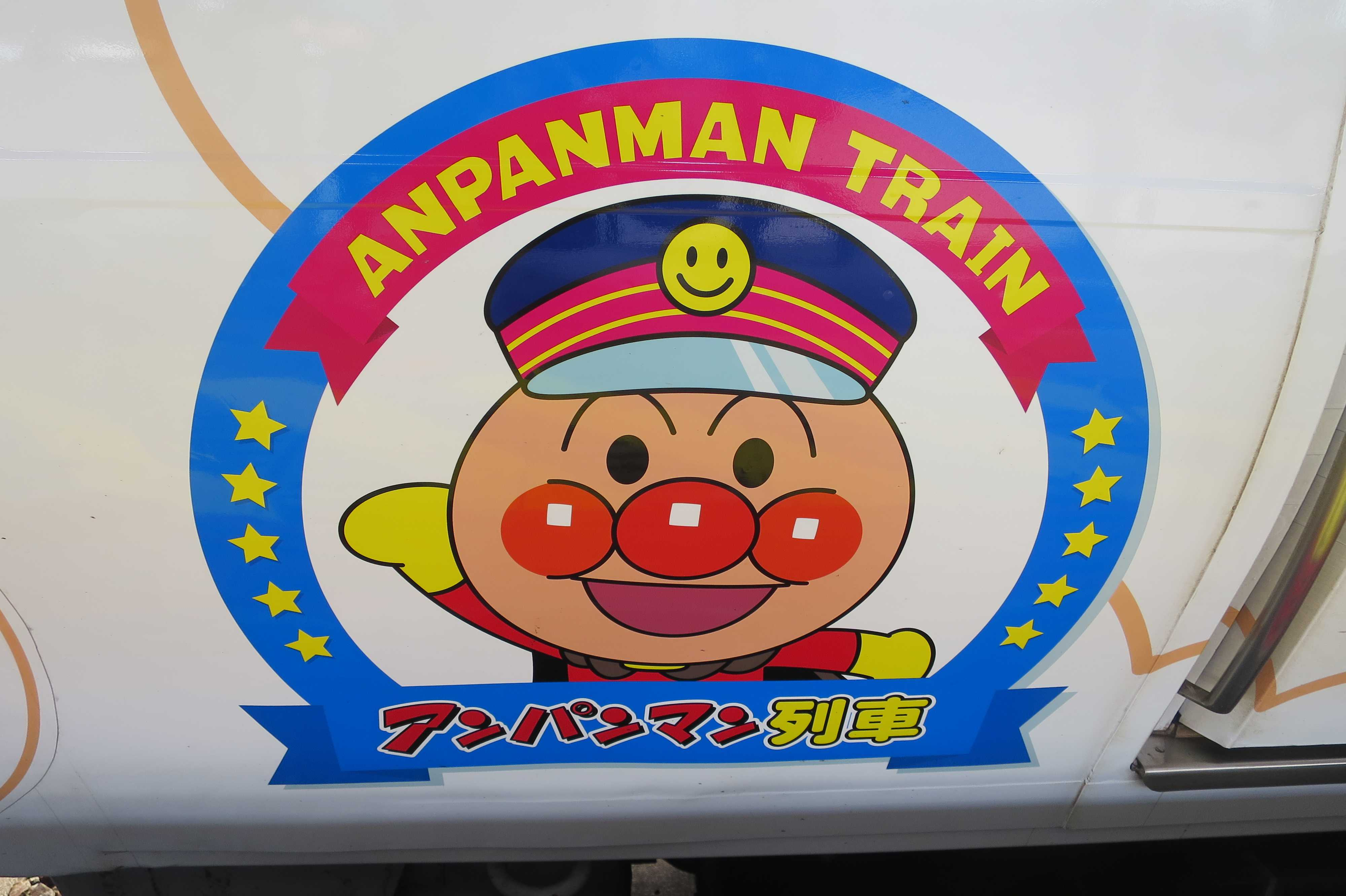 ANPANMAN TRAIN - アンパンマン列車